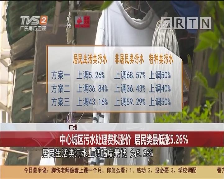 广州 中心城区污水处理费拟涨价 居民类最低涨5.26%