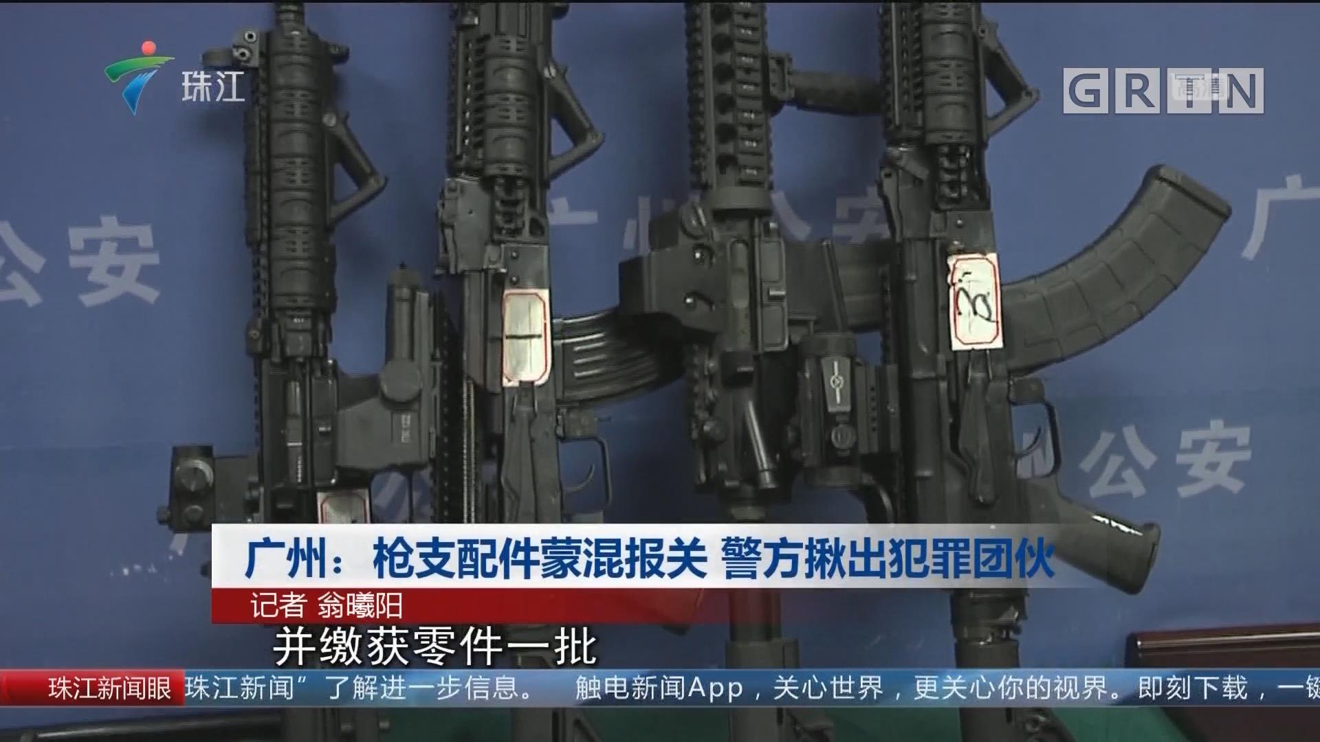 广州:枪支配件蒙混报关 警方揪岀犯罪团伙