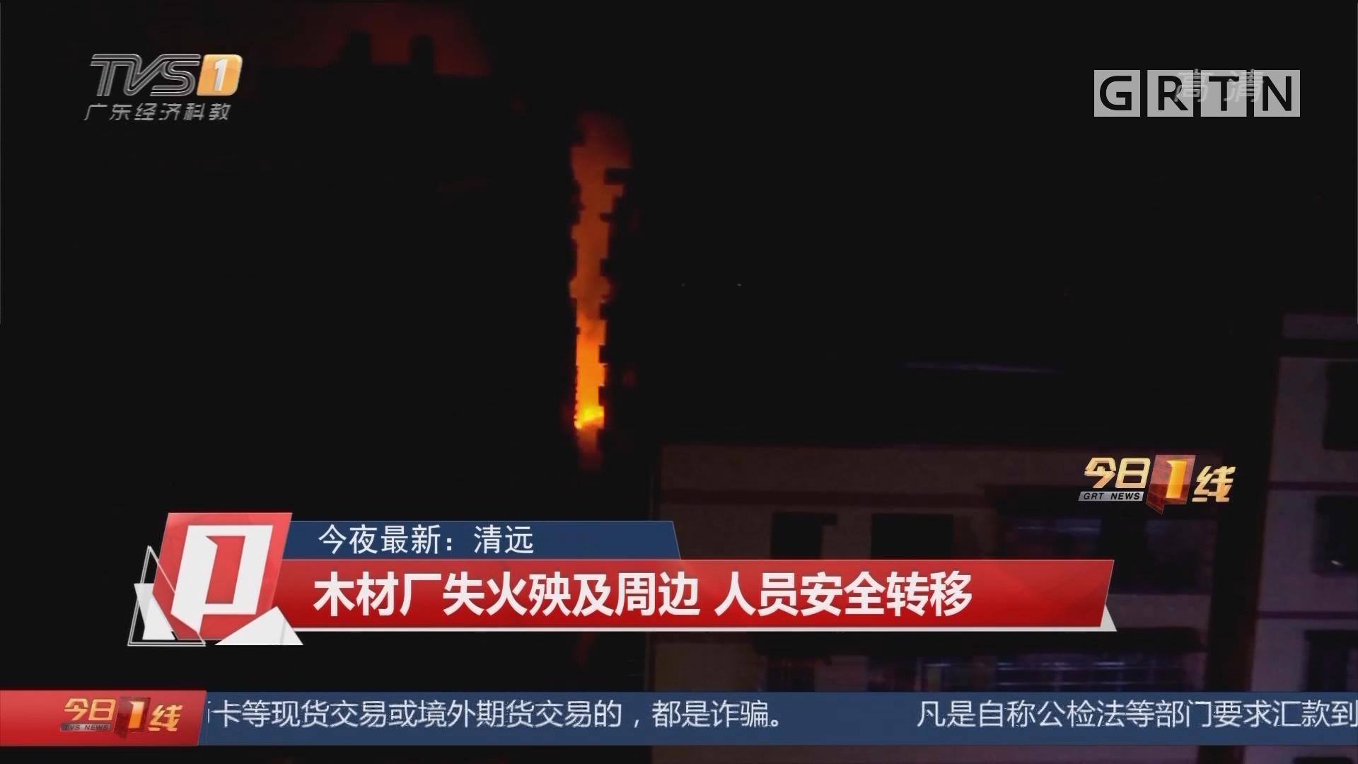 今夜最新:清远 木材厂失火殃及周边 人员安全转移