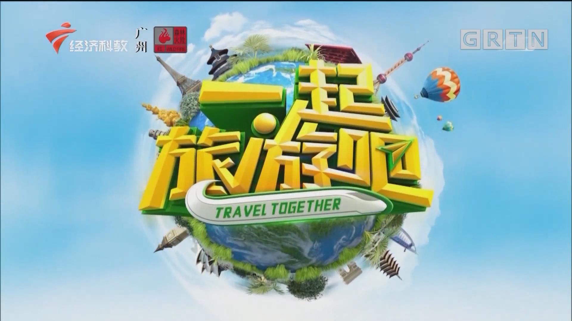 [HD][2019-12-14]一起旅游吧