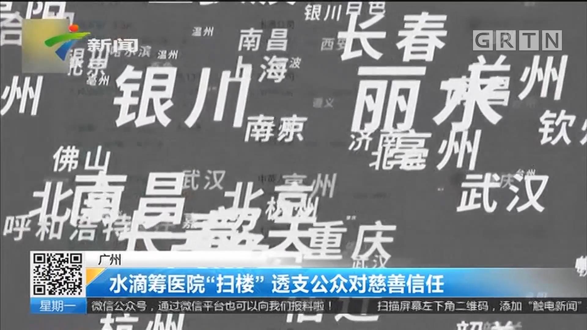 """广州:水滴筹医院""""扫楼"""" 透支公众对慈善信任"""