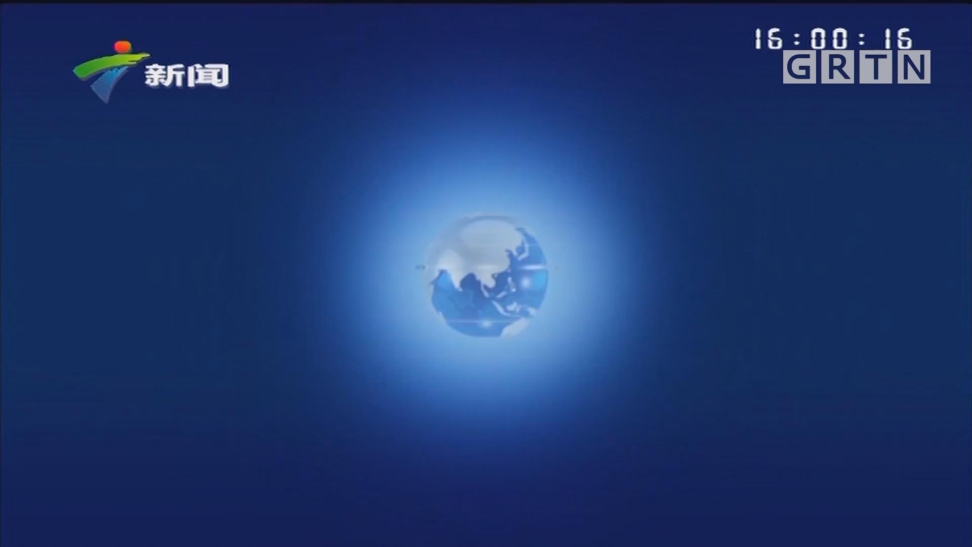 [HD][2019-12-02-16:00]正点播报:广州大道北地陷追踪