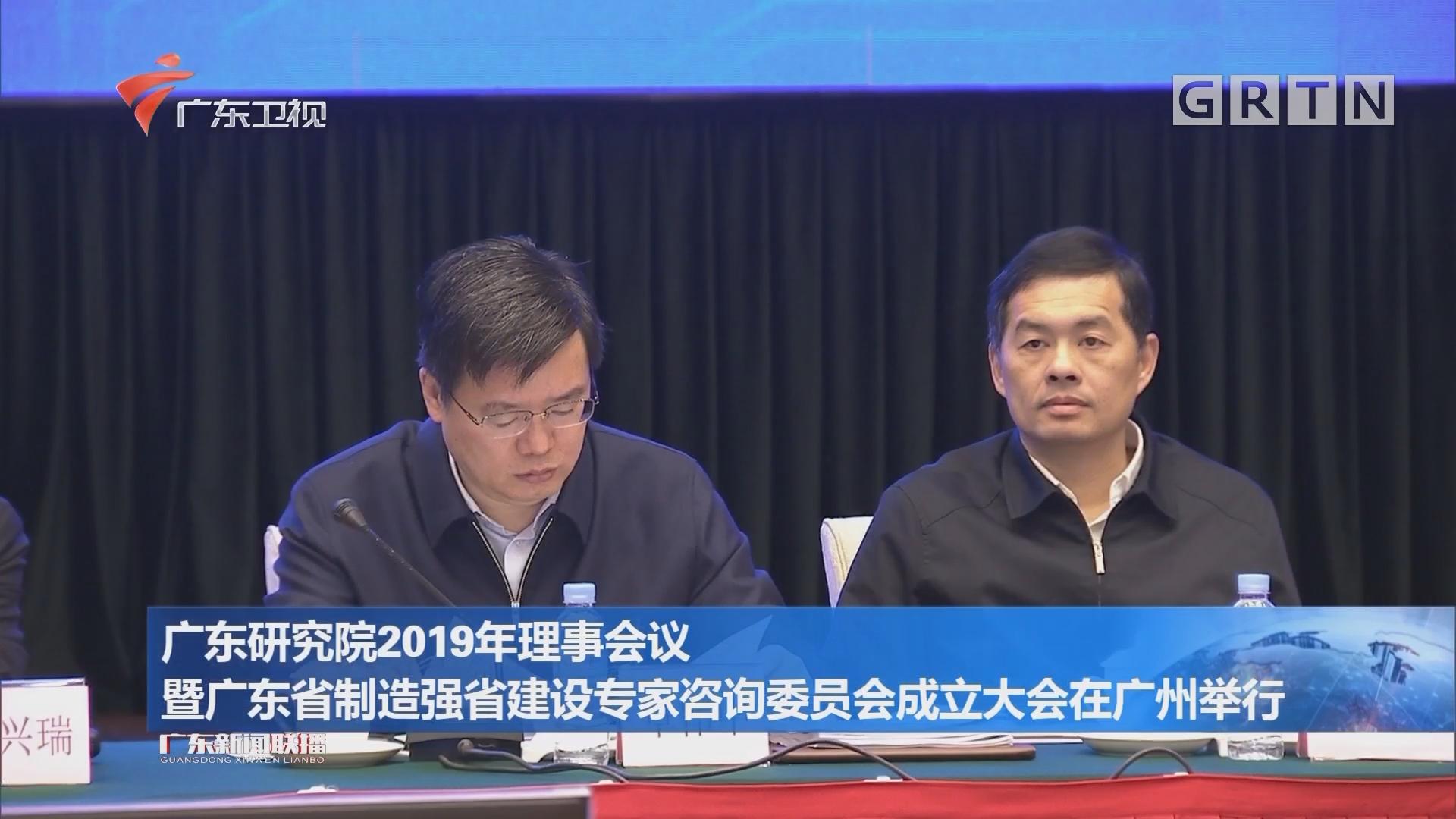 广东研究院2019年理事会议暨广东省制造强省建设专家咨询委员会成立大会在广州举行