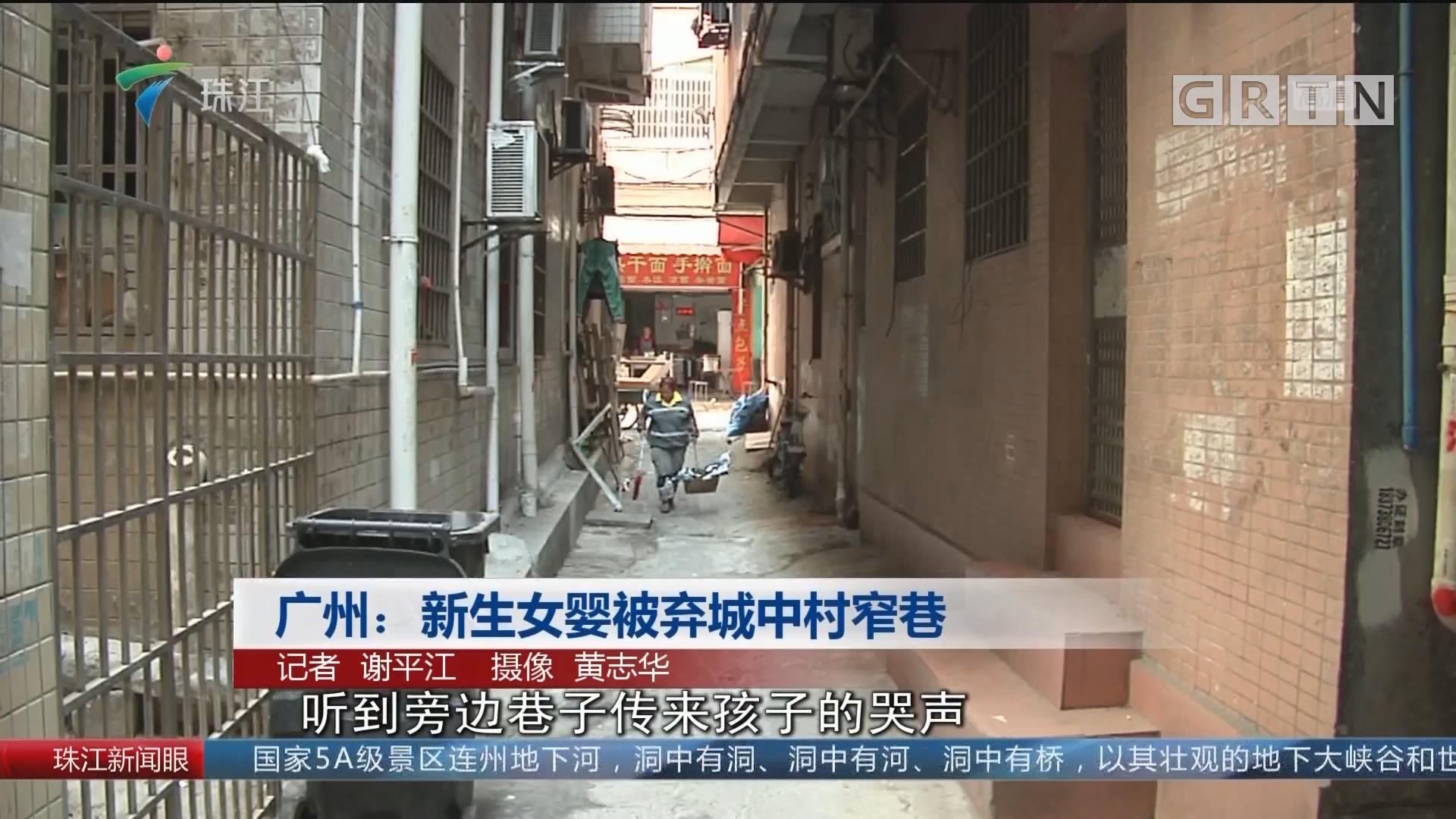 广州:新生女婴被弃城中村窄巷