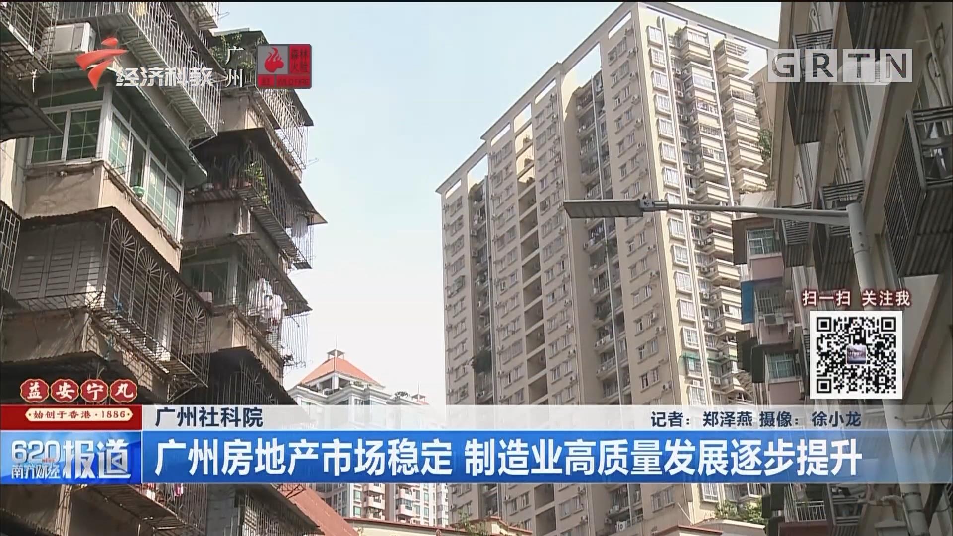 广州社科院:广州房地产市场稳定 制造业高质量发展逐步提升