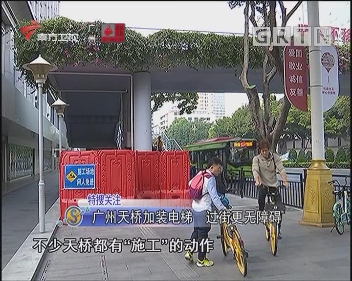 广州天桥加装电梯 过街更无障碍
