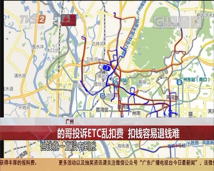 广州 的哥投诉ETC乱扣费 扣钱容易退钱难