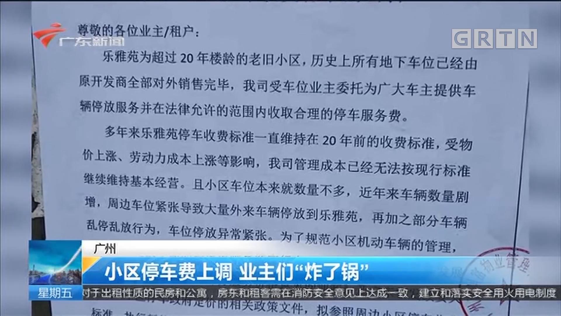 """广州 小区停车费上调 业主们""""炸了锅"""""""