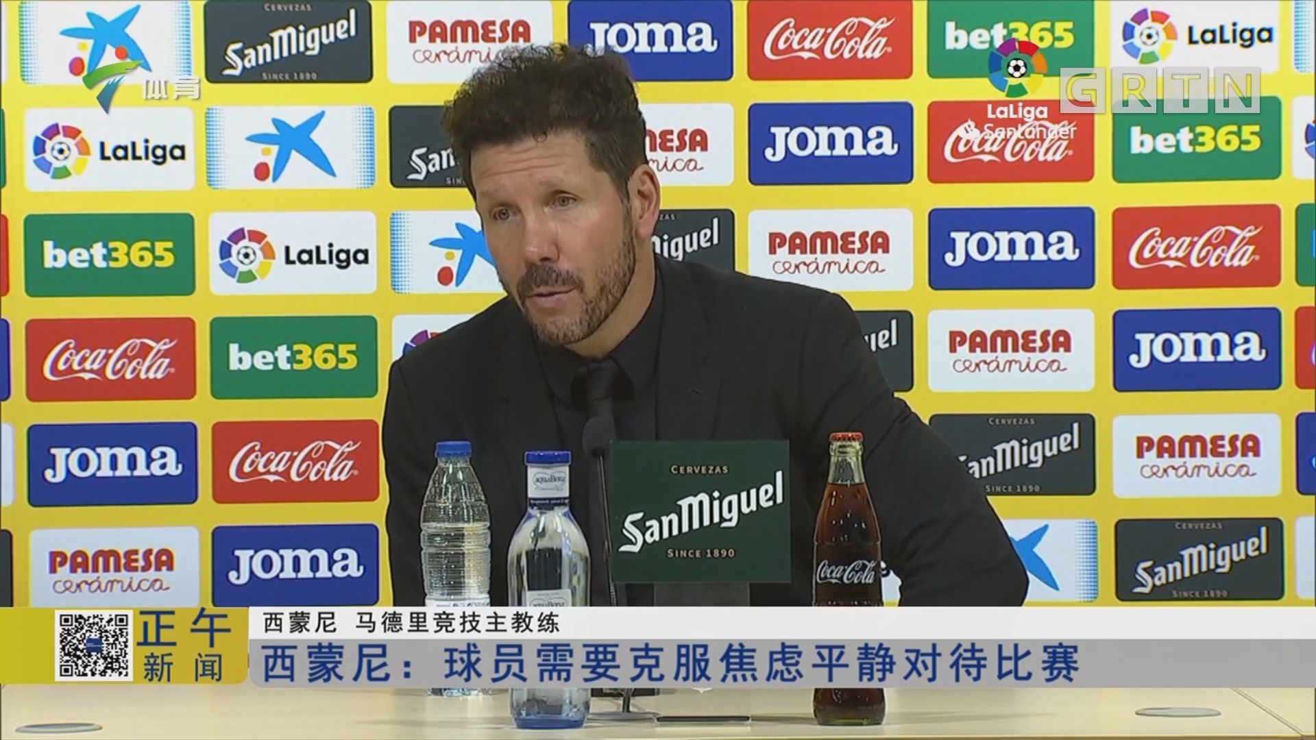 西蒙尼:球员需要克服焦虑平静对待比赛