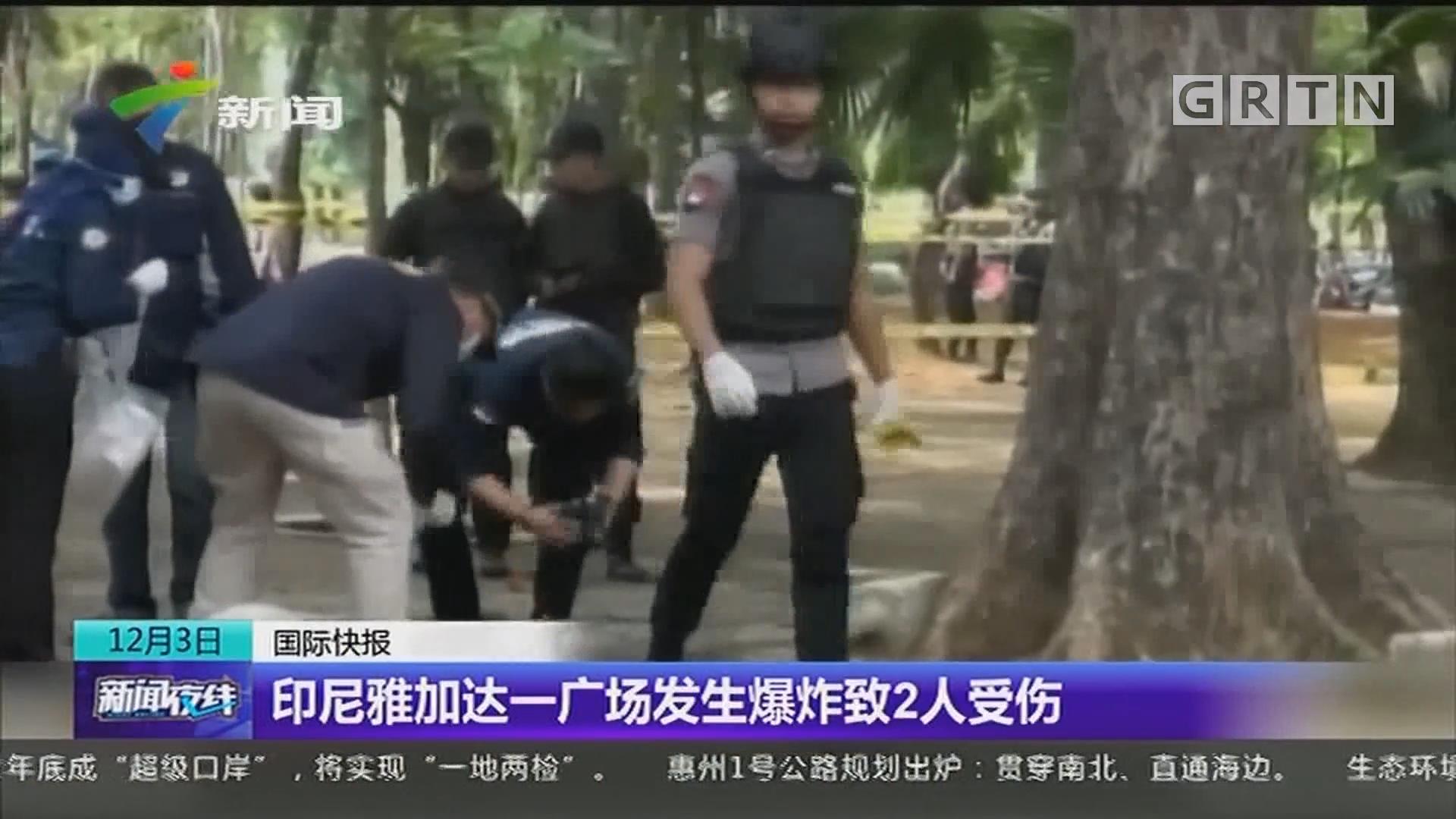 印尼雅加达一广场发生爆炸致2人受伤