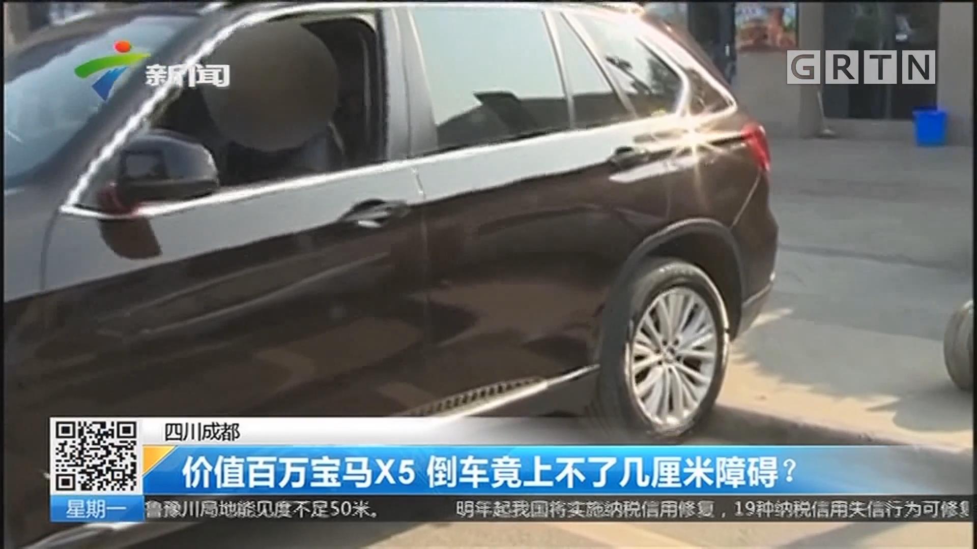 四川成都 价值百万宝马X5 倒车竟上不了几厘米障碍?