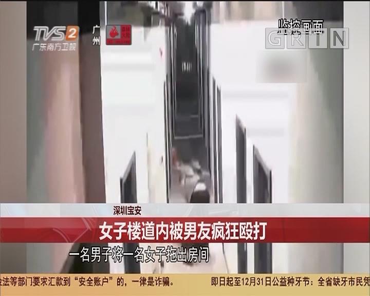 深圳宝安 女子楼道内被男友疯狂殴打