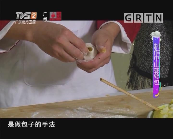 制作中山菠萝包