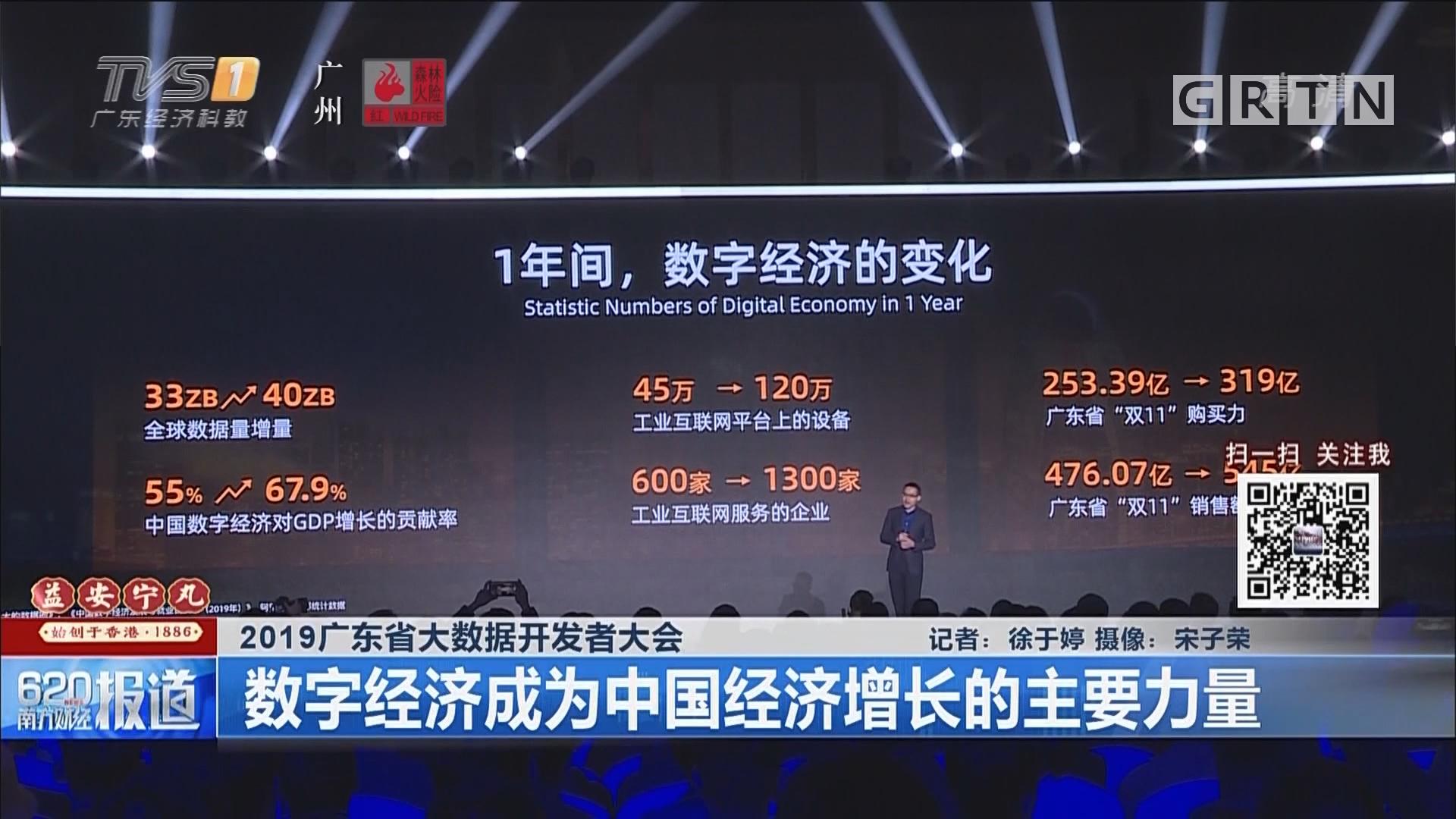 2019广东省大数据开发者大会:数字经济成为中国经济增长的主要力量