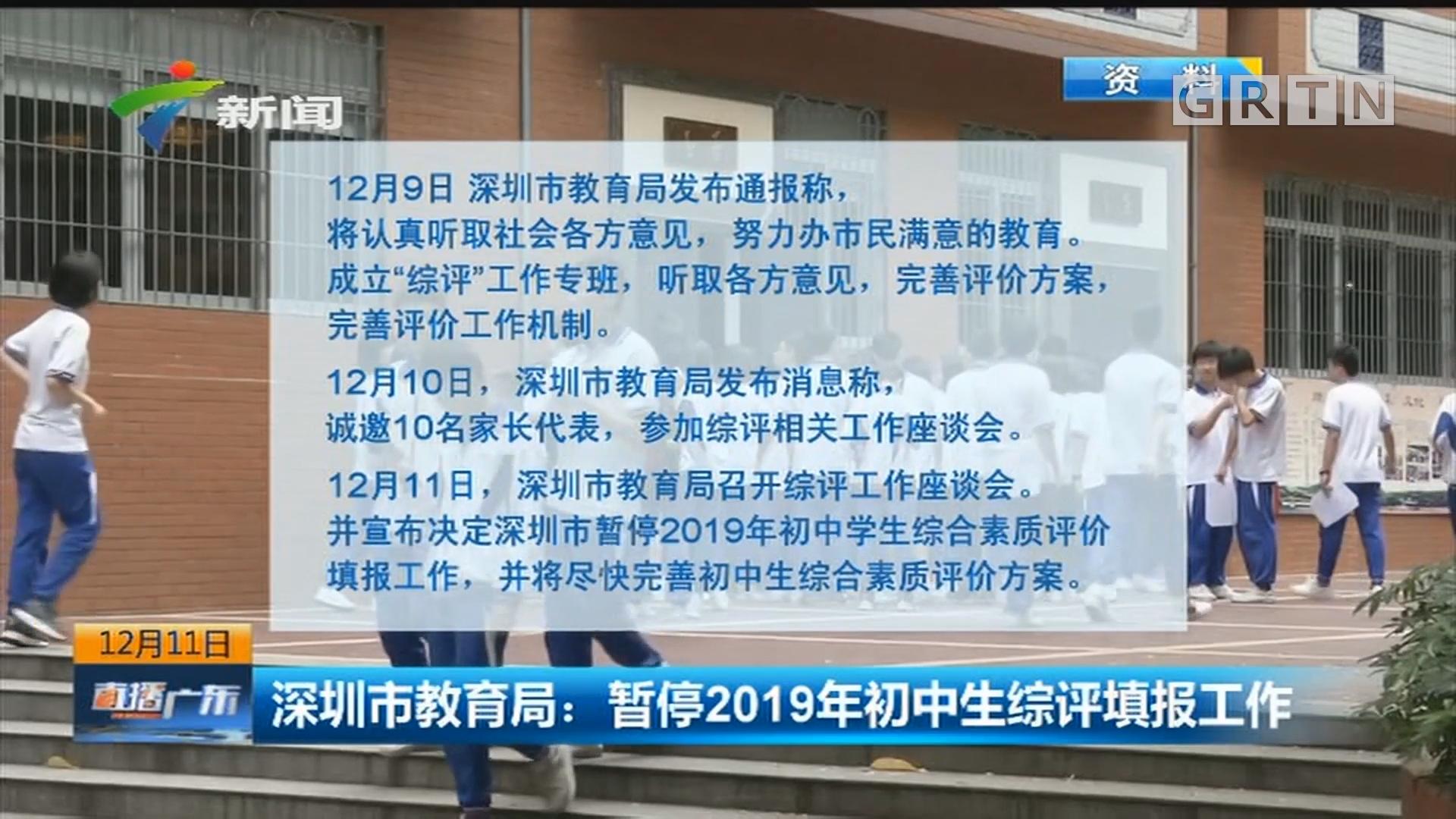 深圳市教育局:暂停2019年初中生综评填报工作