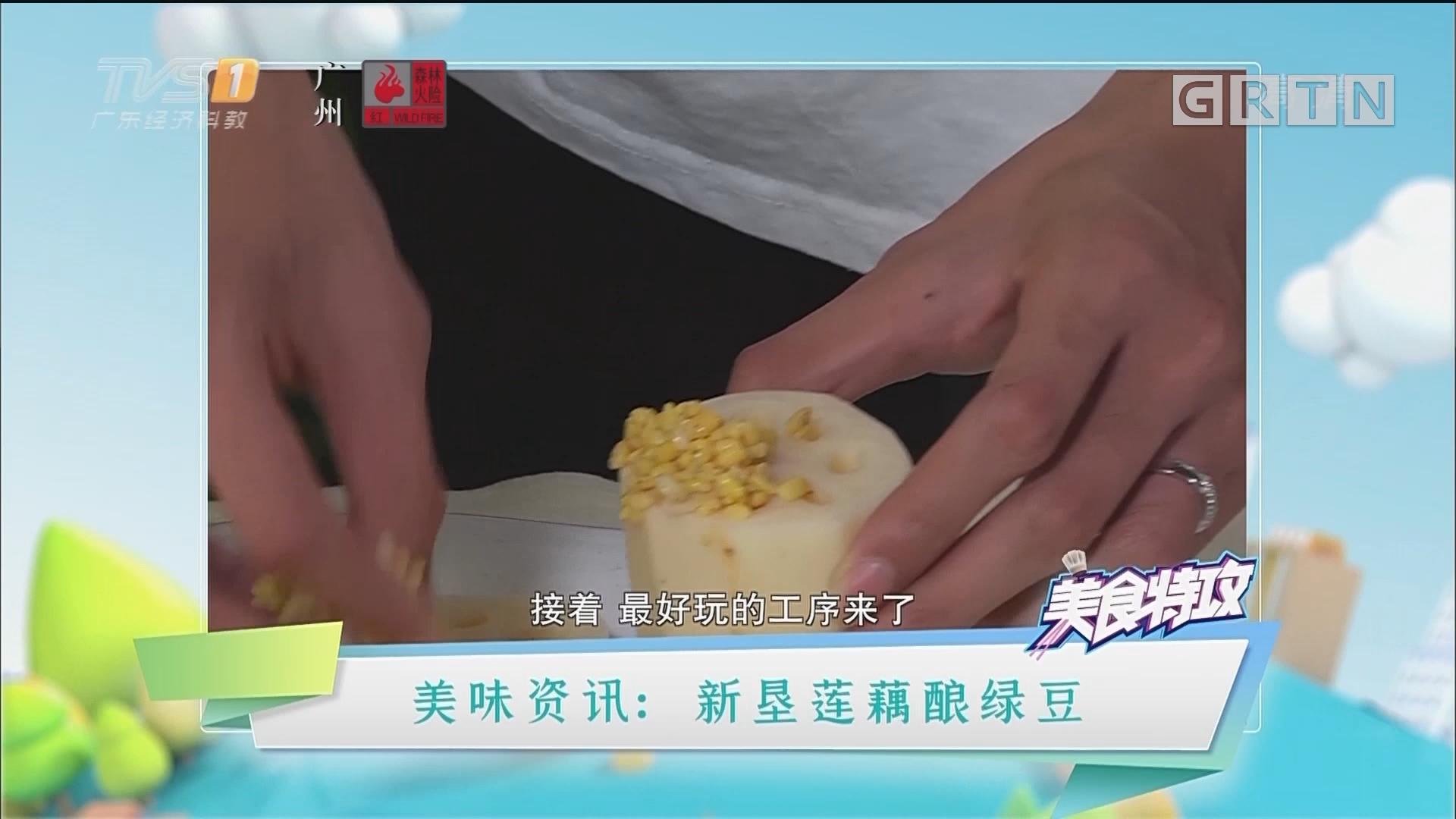 美味资讯:新垦莲藕酿绿豆