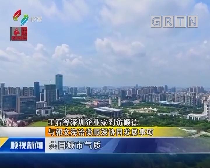王石等深圳企业家到访顺德 与郭文海洽谈顺深协同发展事项