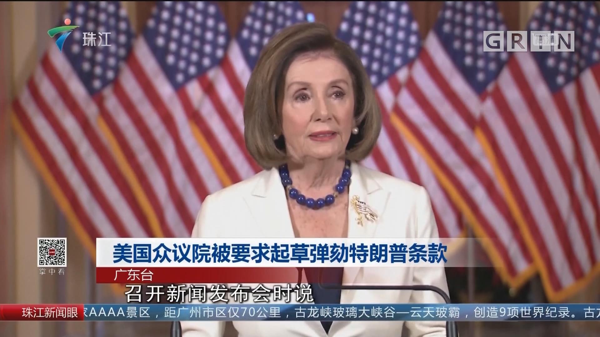 美国众议院被要求起草弹劾特朗普条款