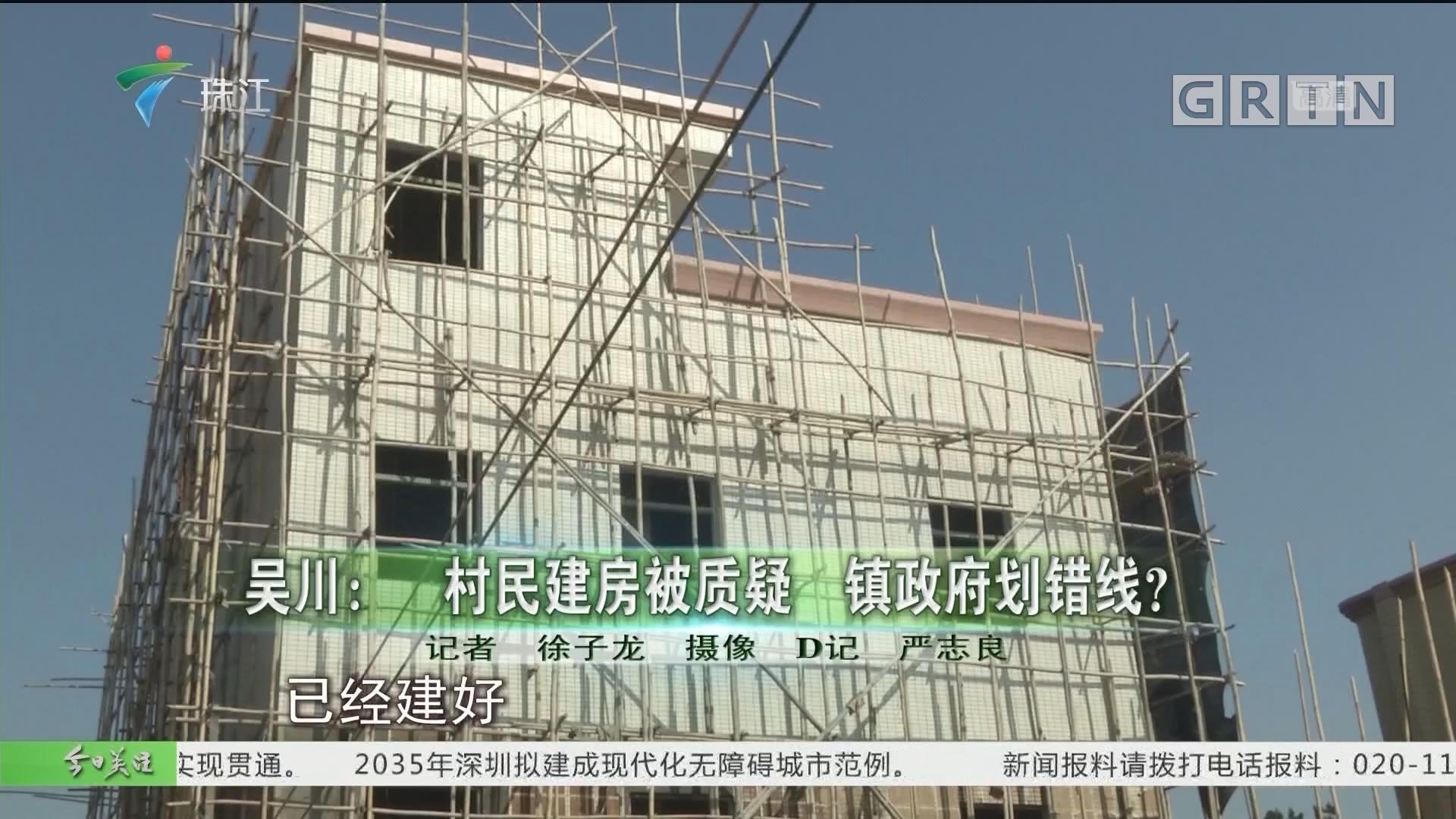 吴川:村民建房被质疑 镇政府划错线?