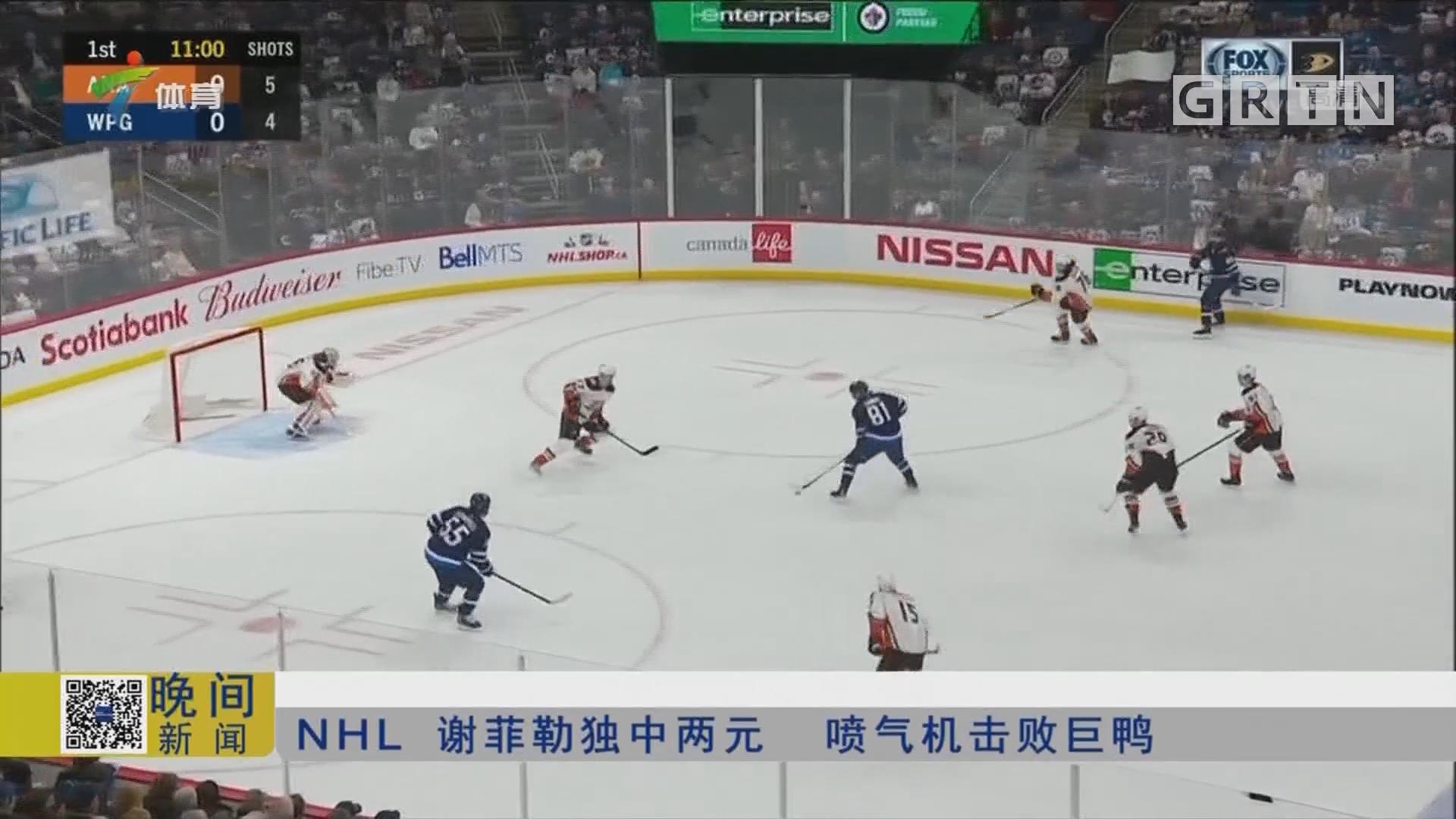 NHL 谢菲勒独中两元 喷气机击败巨鸭