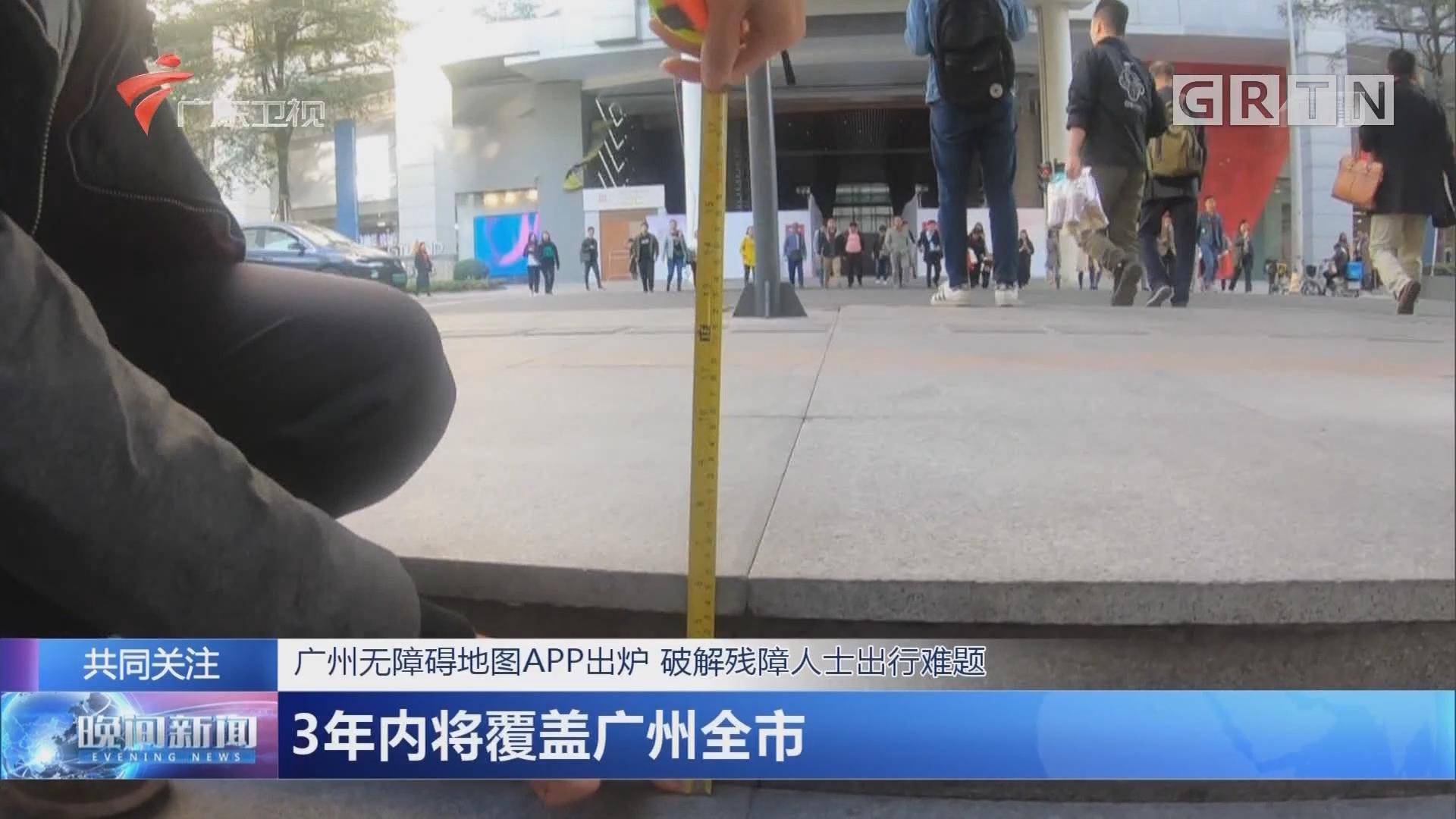 广州无障碍地图APP出炉 破解残障人士出行难题 3年内将覆盖广州全市