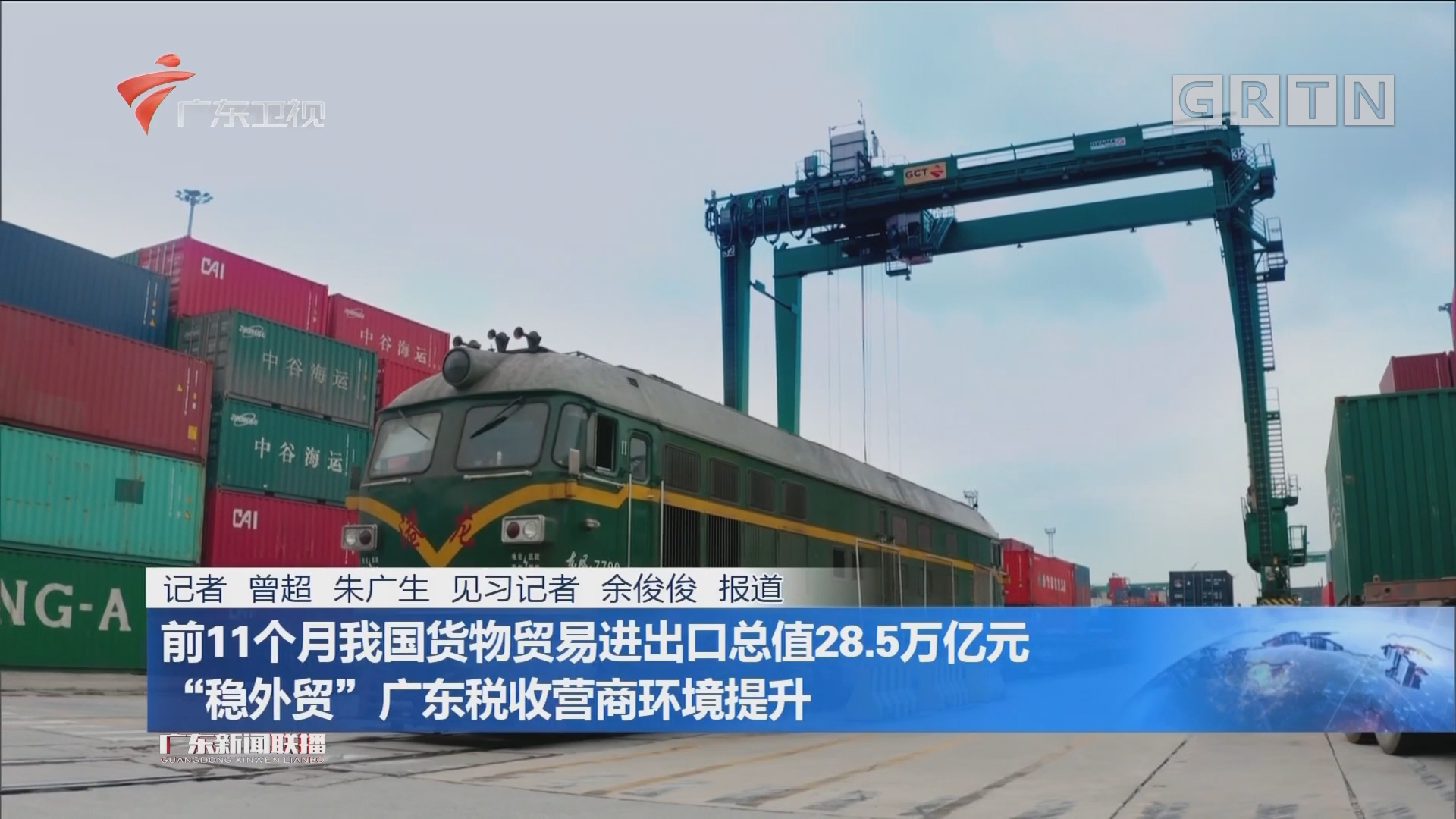 """前11个月我国货物贸易进出口总值28.5万亿元 """"稳外贸""""广东税收营商环境提升"""