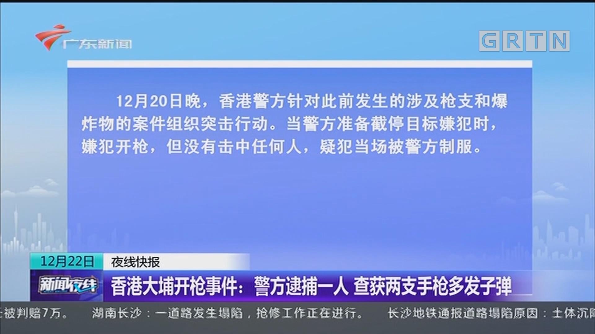 香港大埔开枪事件:警方逮捕一人 查获两支手枪多发子弹