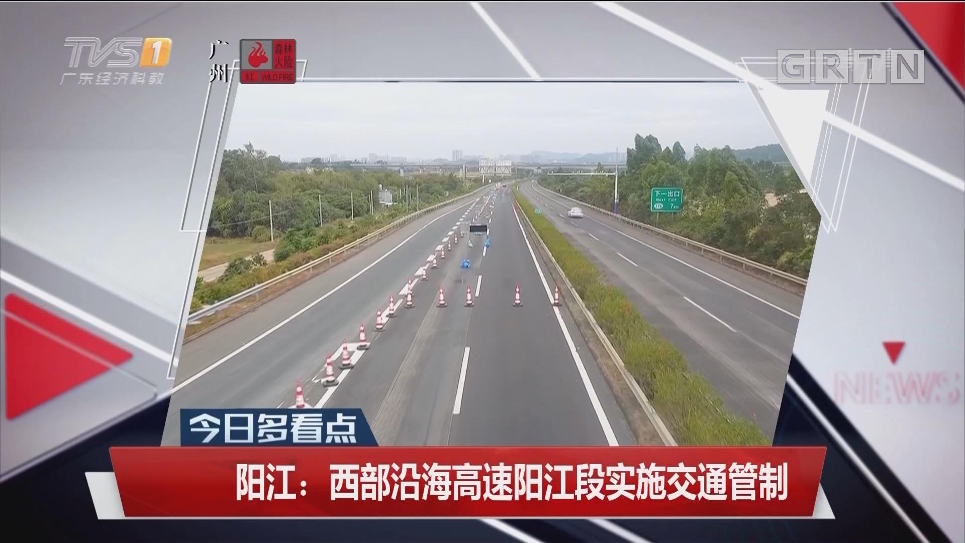 阳江:西部沿海高速阳江段实施交通管制