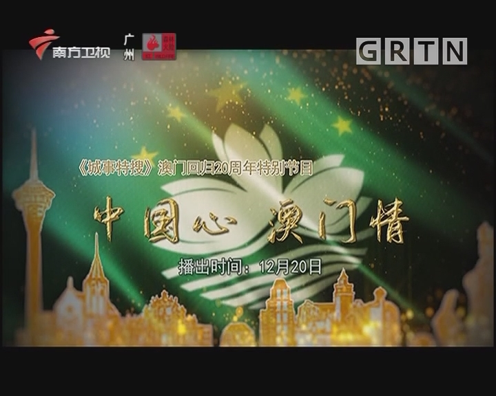 《城事特搜》澳門回歸20周年特別節目