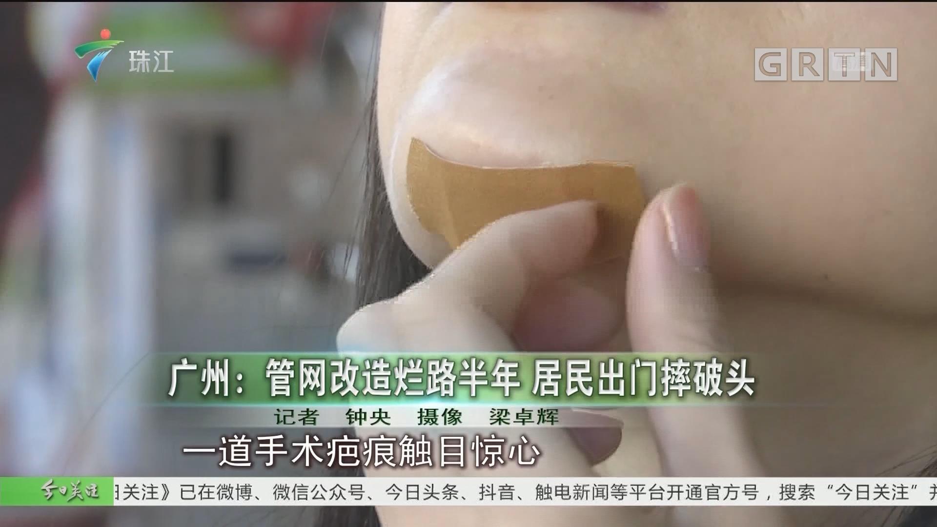 广州:管网改造烂路半年 居民出门摔破头