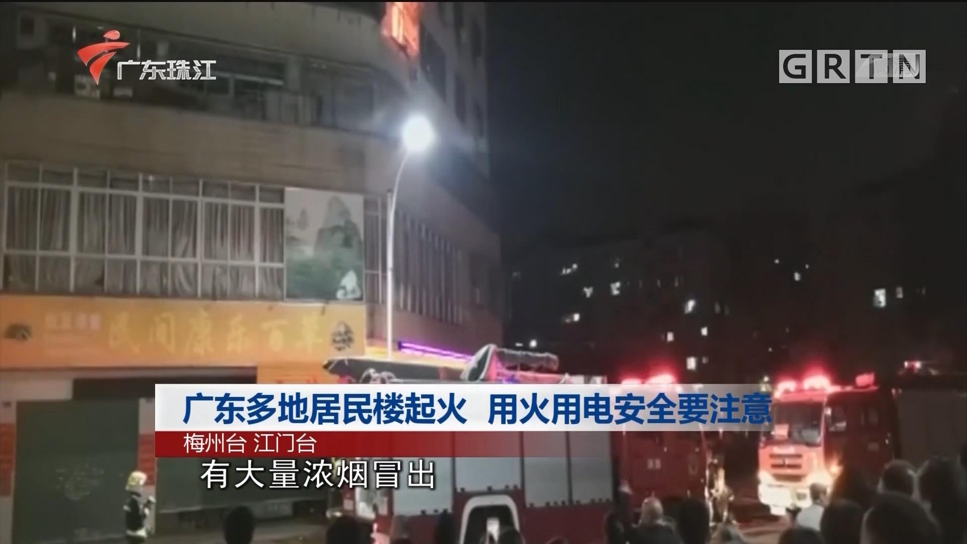 广东多地居民楼起火 用火用电安全要注意