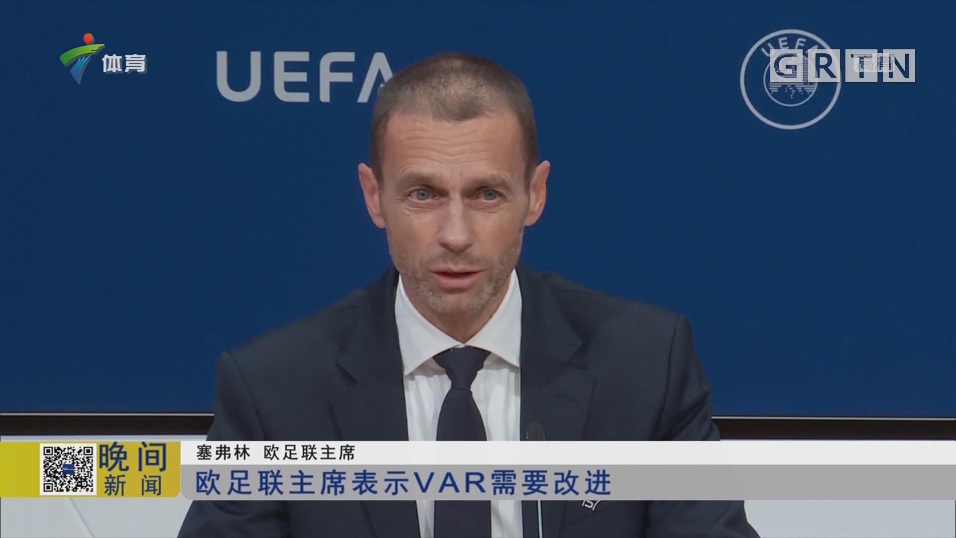 欧足联主席表示VAR需要改进