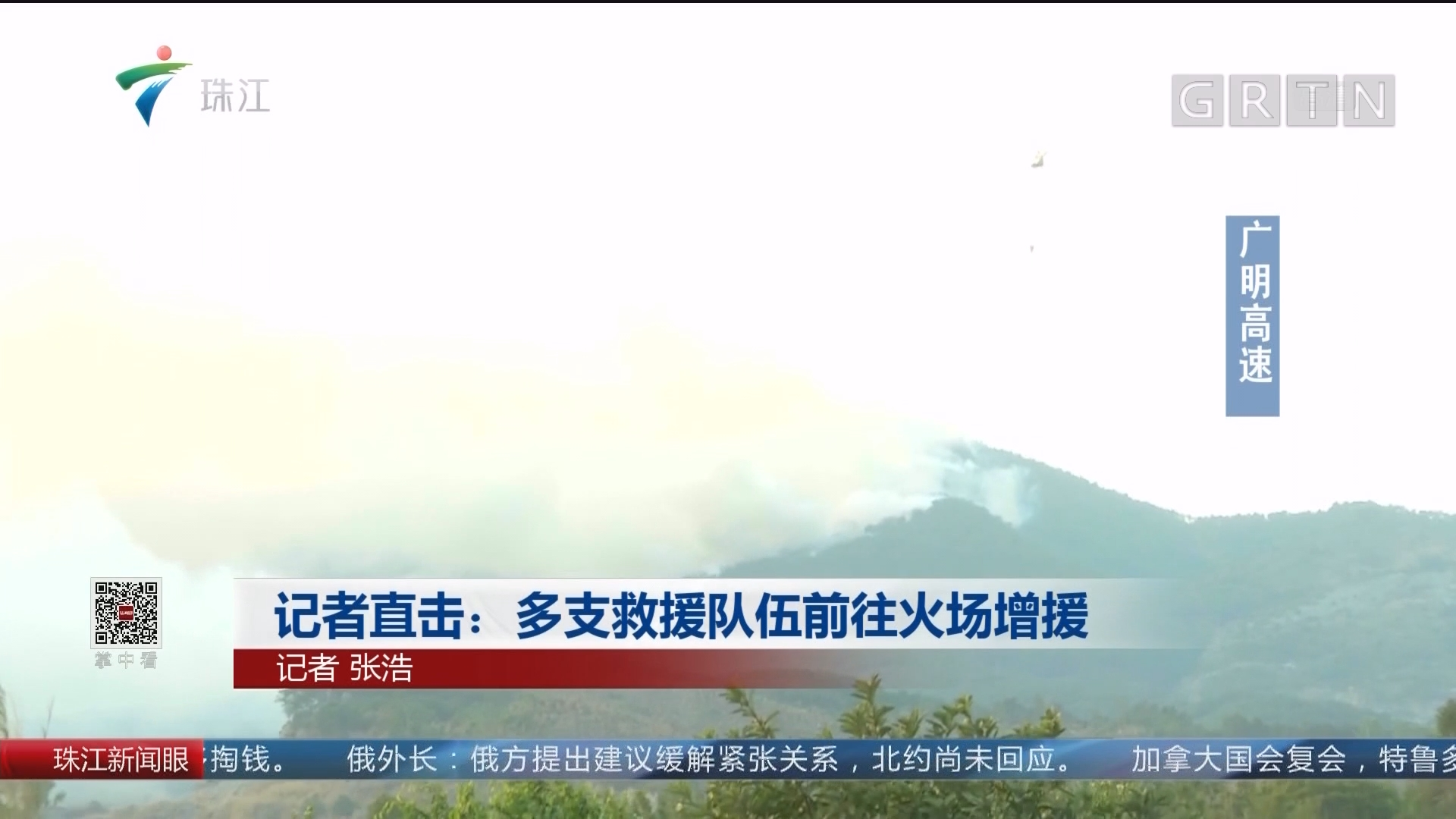 记者直击:多支救援队伍前往火场增援