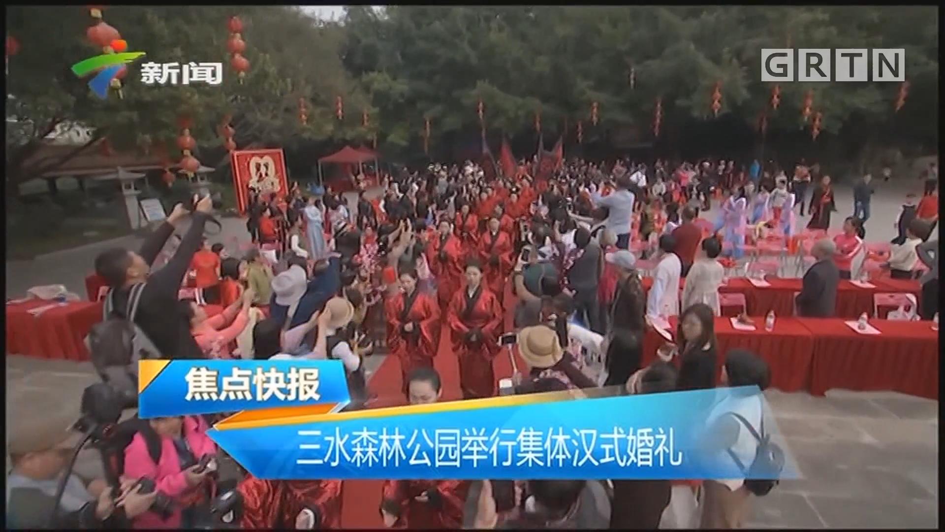 三水森林公园举行集体汉式婚礼