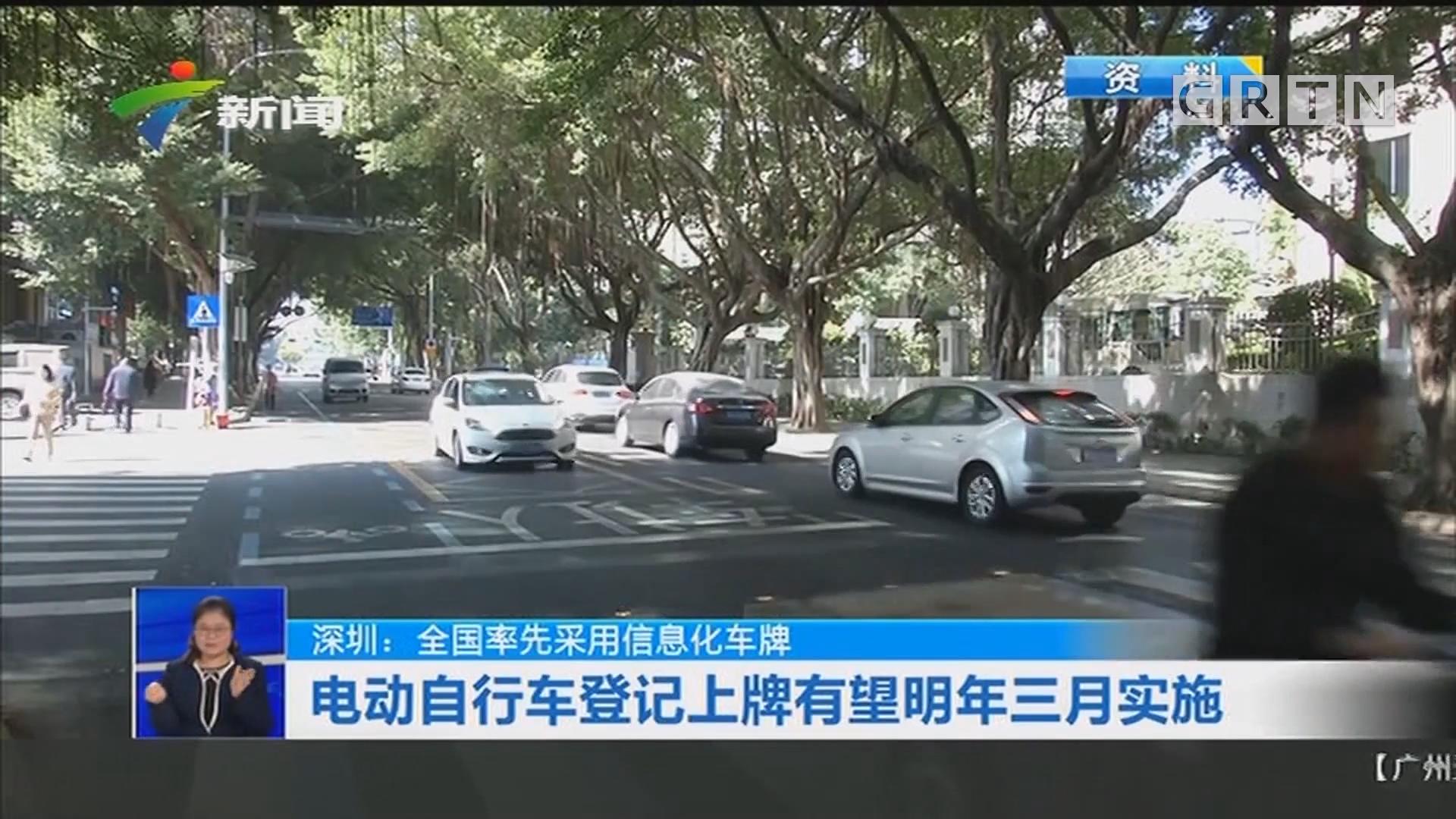 深圳:全国率先采用信息化车牌 电动自行车登记上牌有望明年三月实施