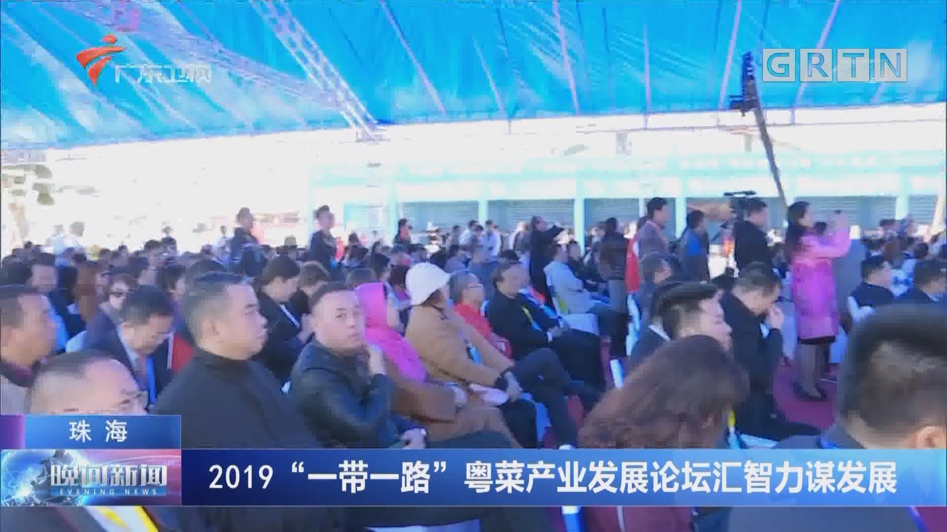 """珠海 2019""""一带一路""""粤菜产业发展论坛汇智力谋发展"""