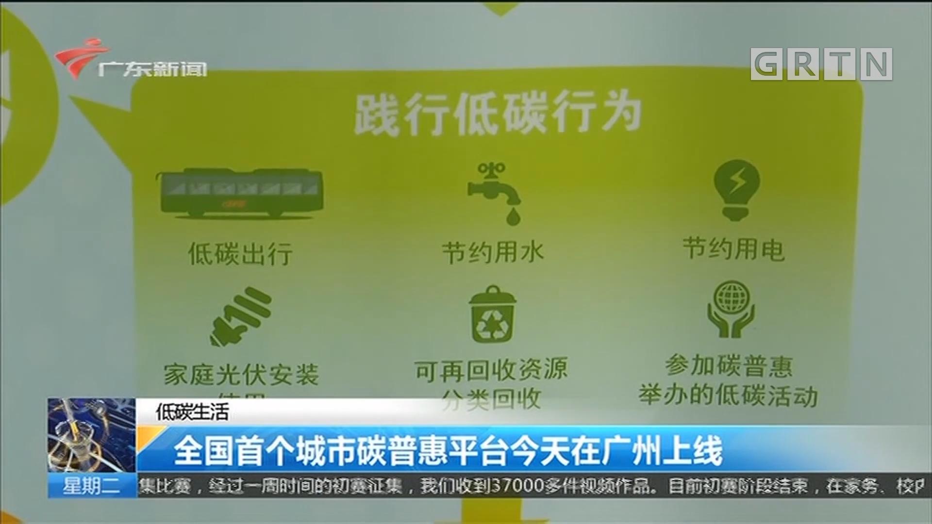 低碳生活:全国首个城市碳普惠平台今天在广州上线