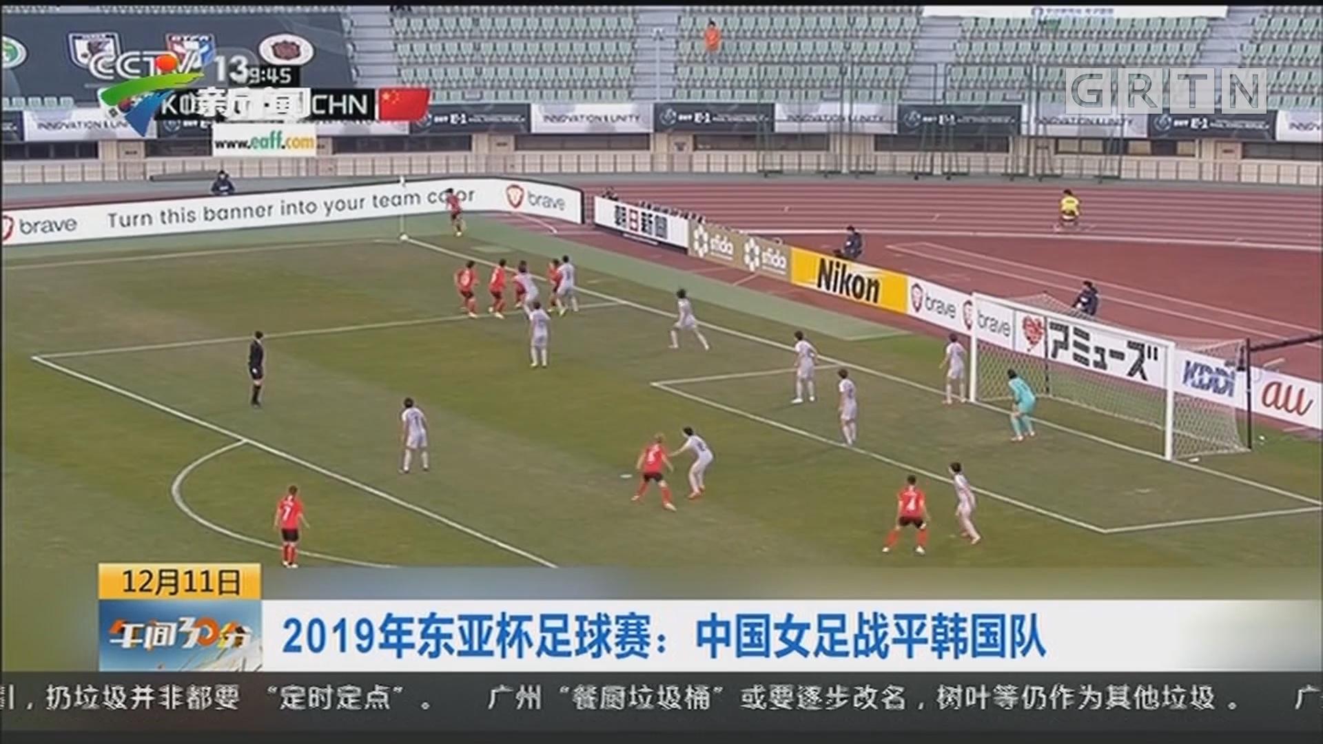 2019年东亚杯足球赛:中国女足战平韩国队