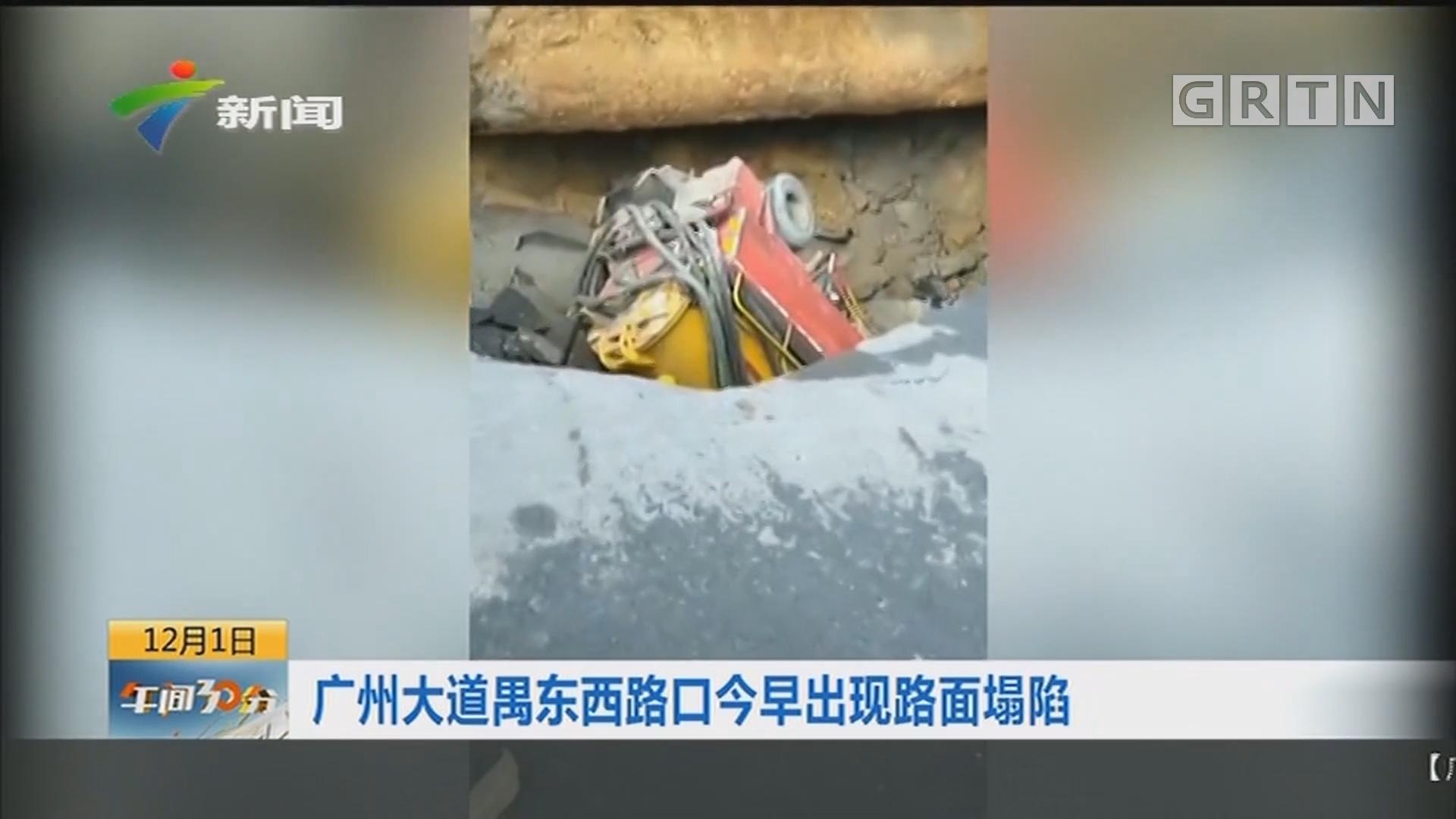 广州大道禺东西路口今早出现路面塌陷