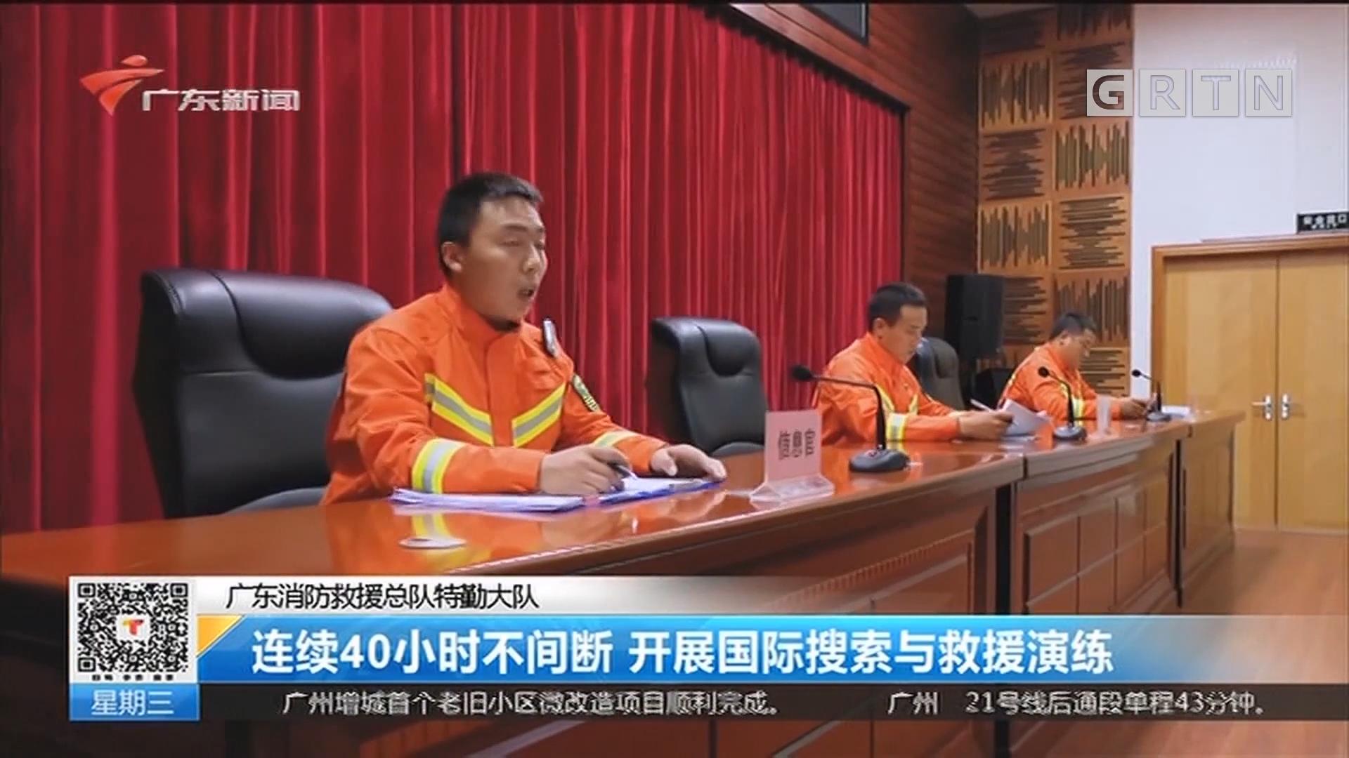 广东消防救援总队特勤大队 连续40小时不间断 开展国际搜索与救援演练