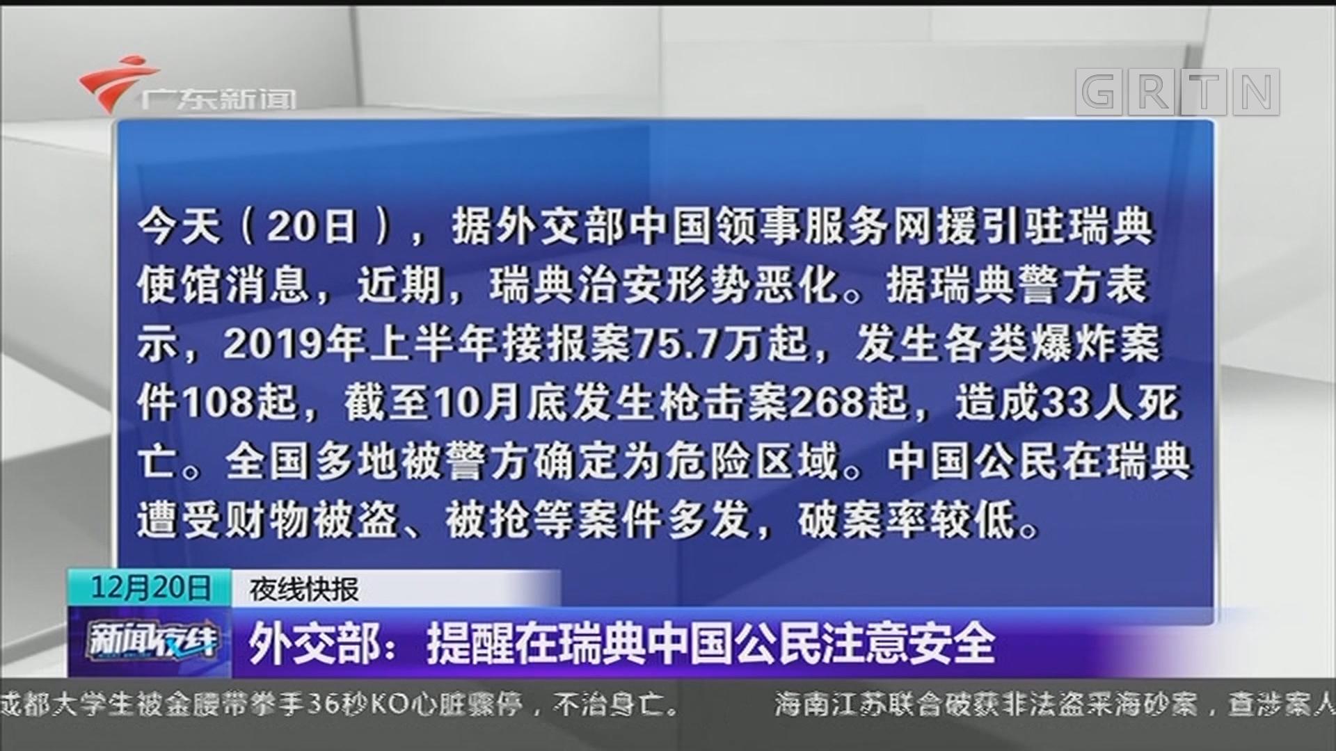 外交部:提醒在瑞典中国公民注意安全
