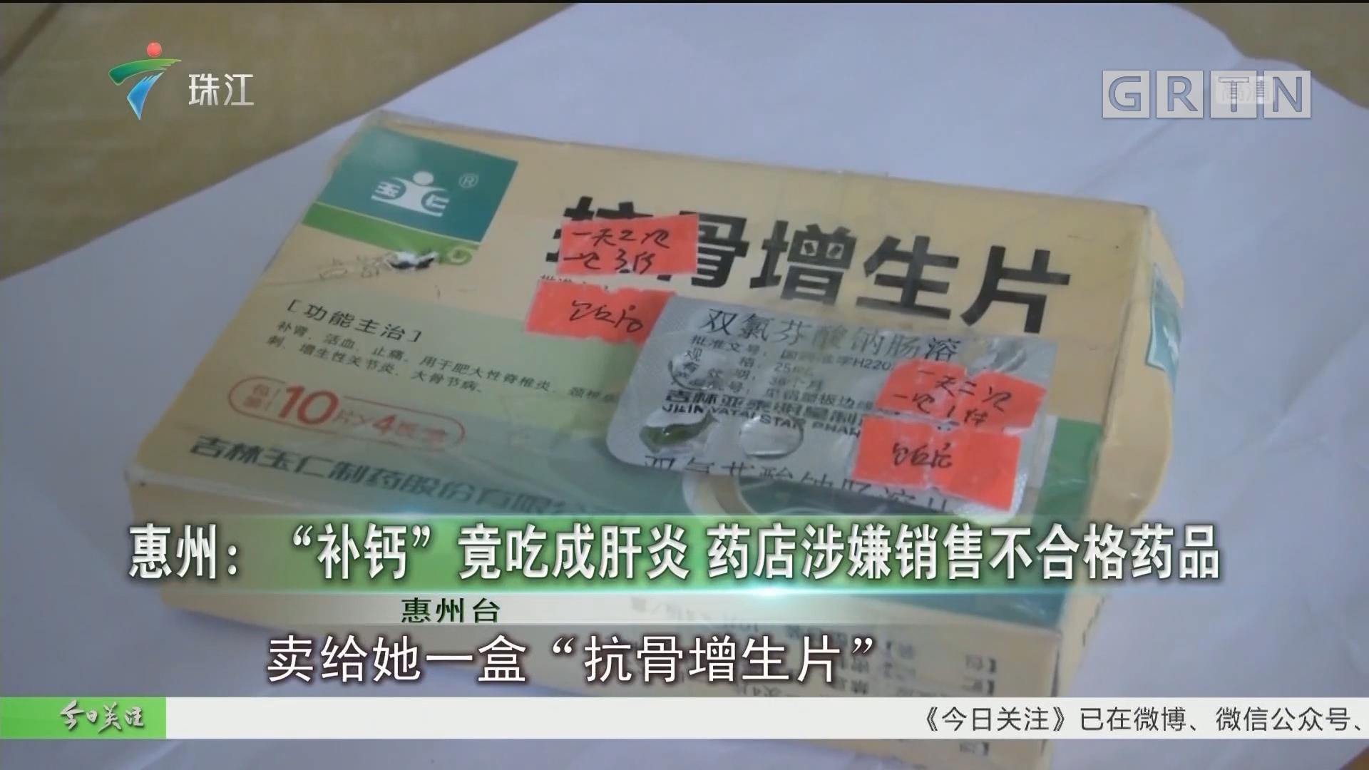 """惠州:""""补钙""""竟吃成肝炎 药店涉嫌销售不合格药品"""