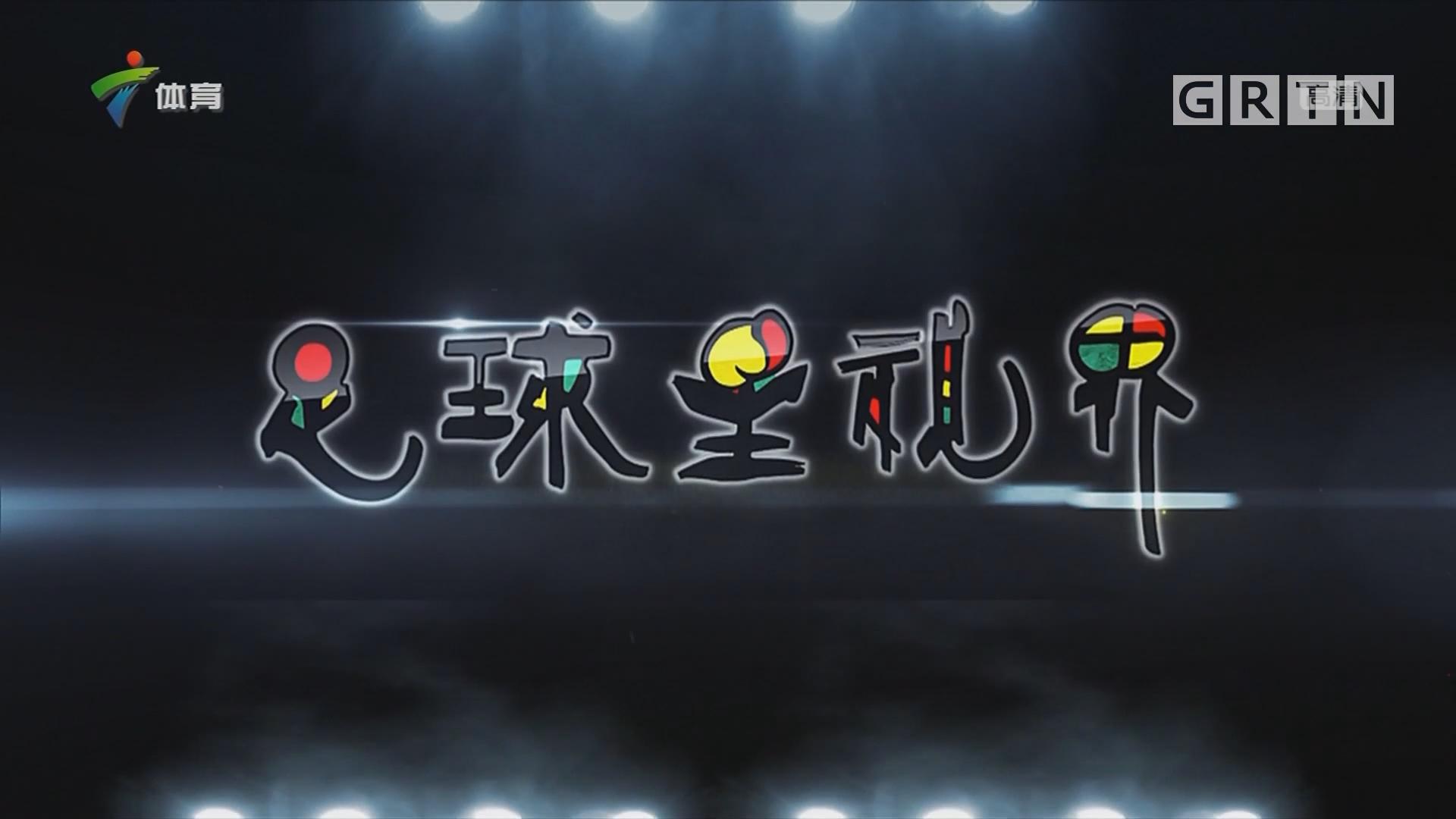 [HD][2019-12-09]足球星视界