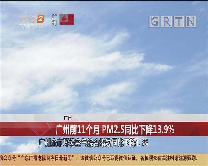 广州 广州前11个月 PM2.5同比下降13.9%