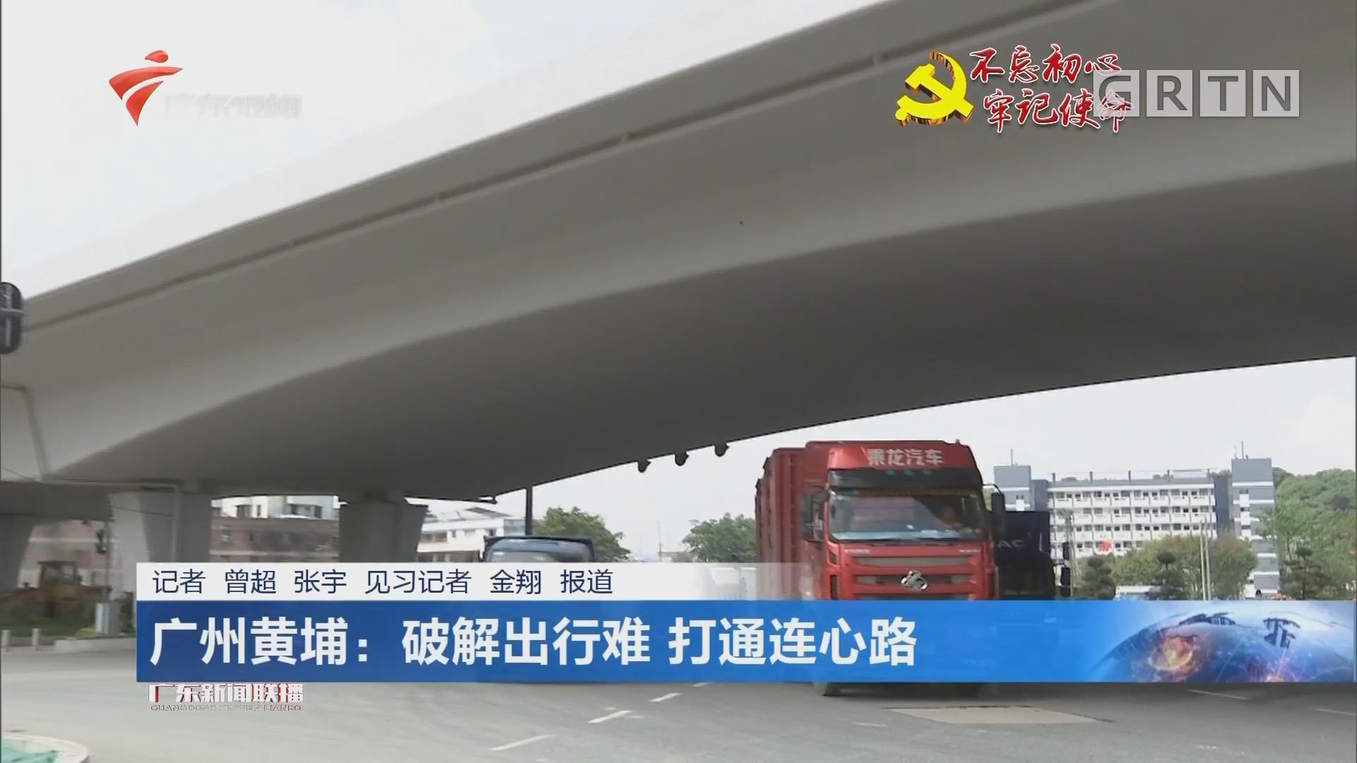 广州黄埔:破解出行难 打通连心路