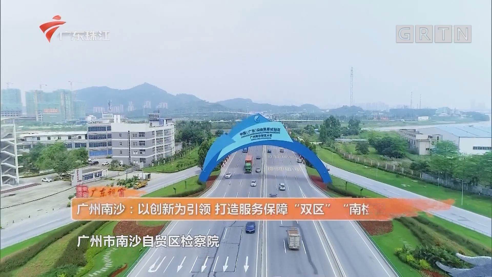 """[HD][2019-12-14]广东视窗:广州南沙:以创新为引领 打造服务保障""""双区""""""""南检范本"""""""