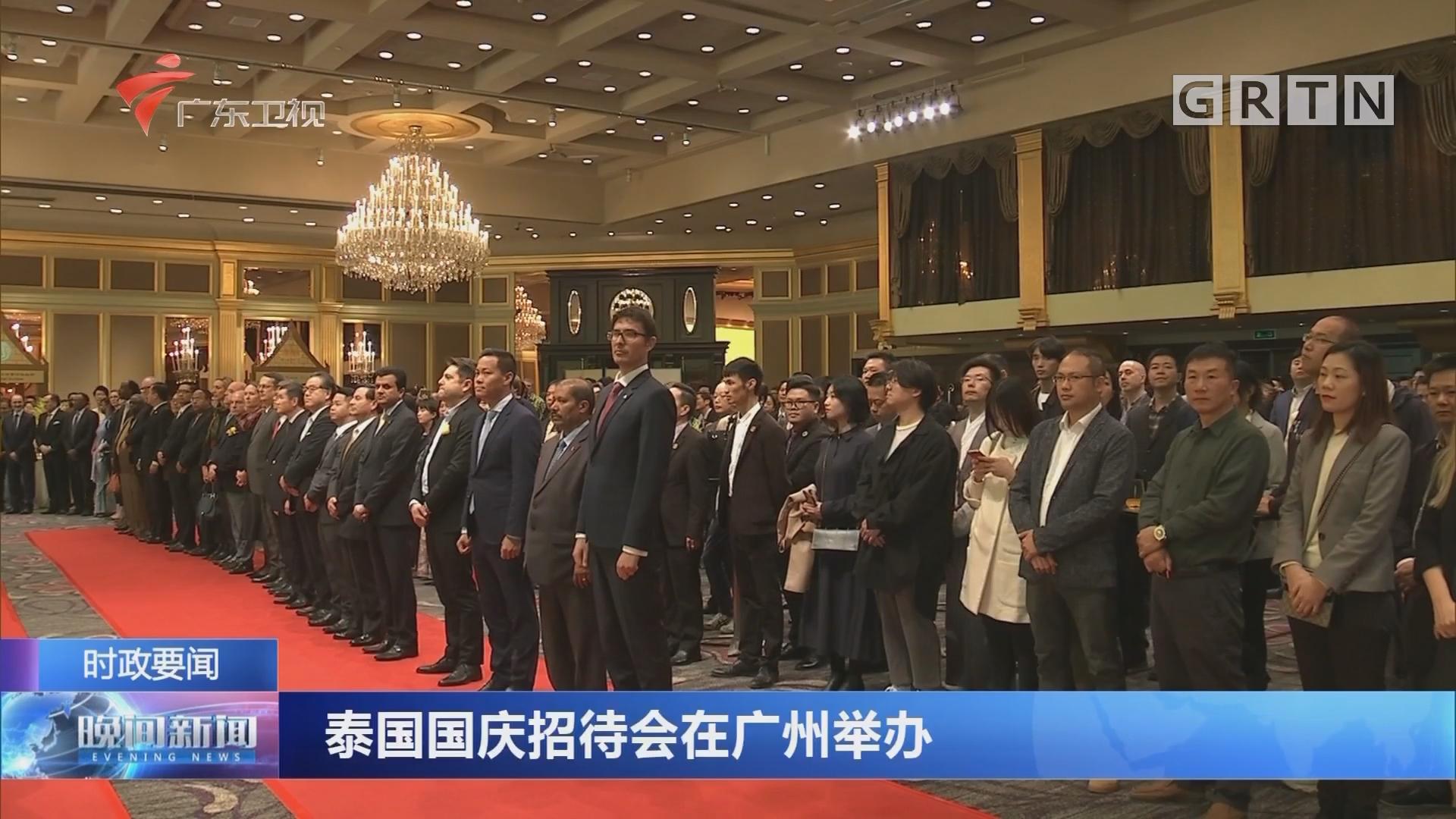 泰国国庆招待会在广州举办