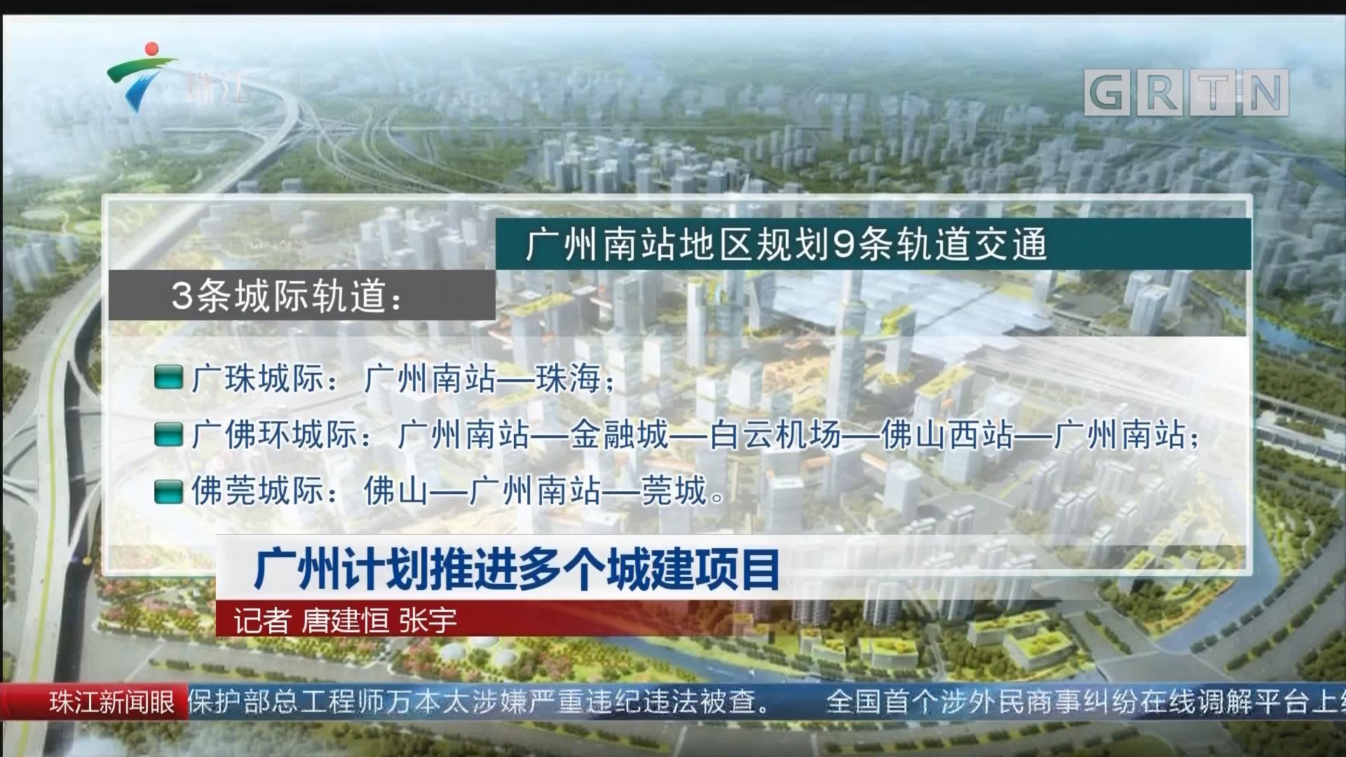 广州计划推进多个城建项目