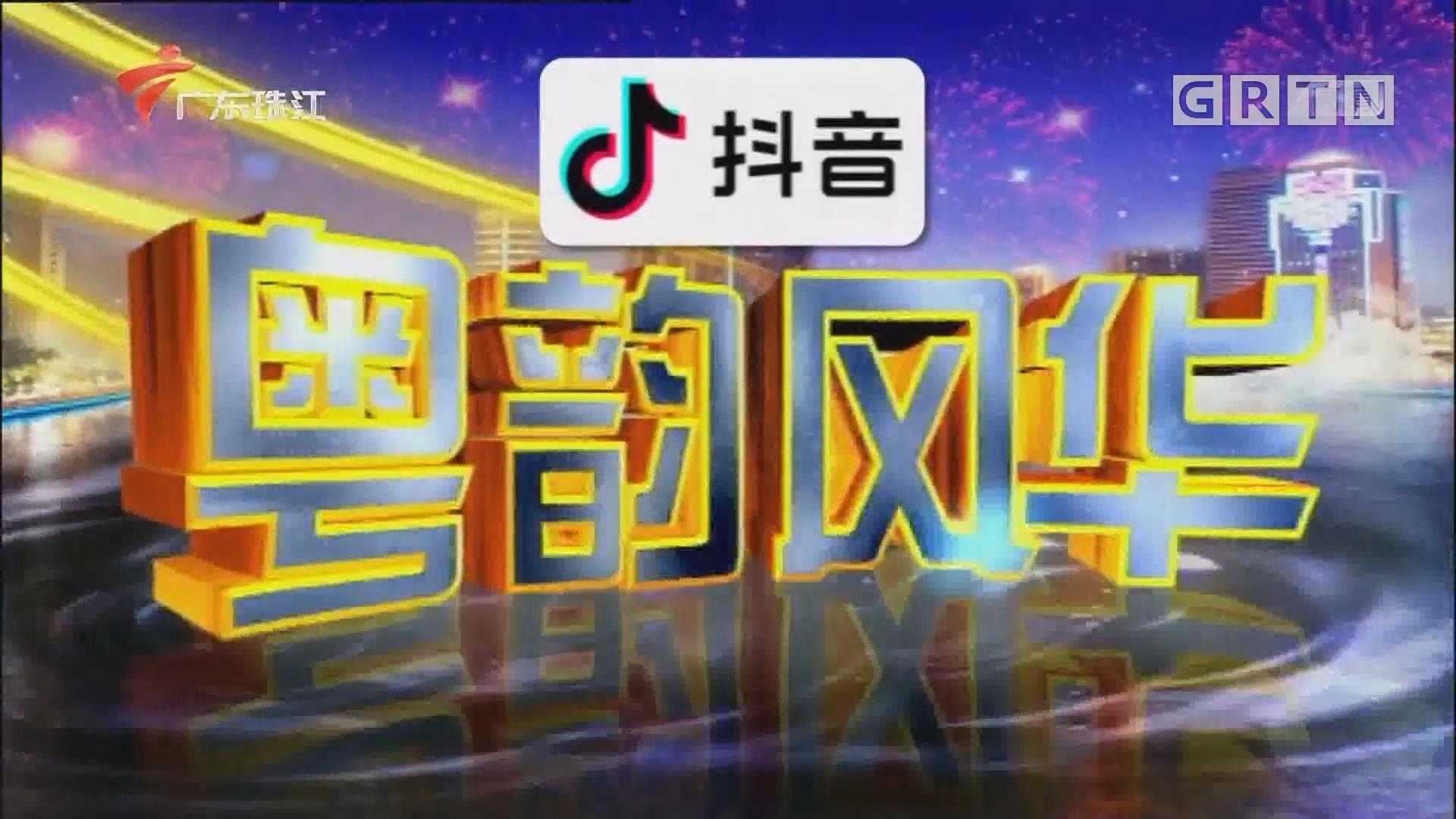 [HD][2019-10-15]粤韵风华