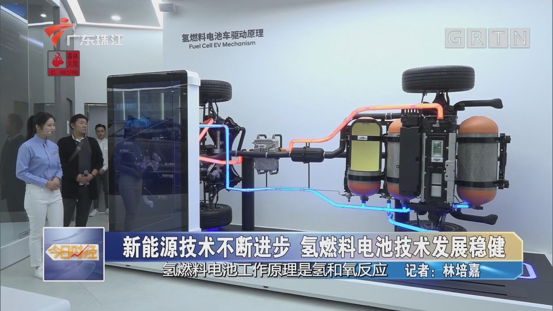 新能源技术不断进步 氢燃料电池技术发展稳健
